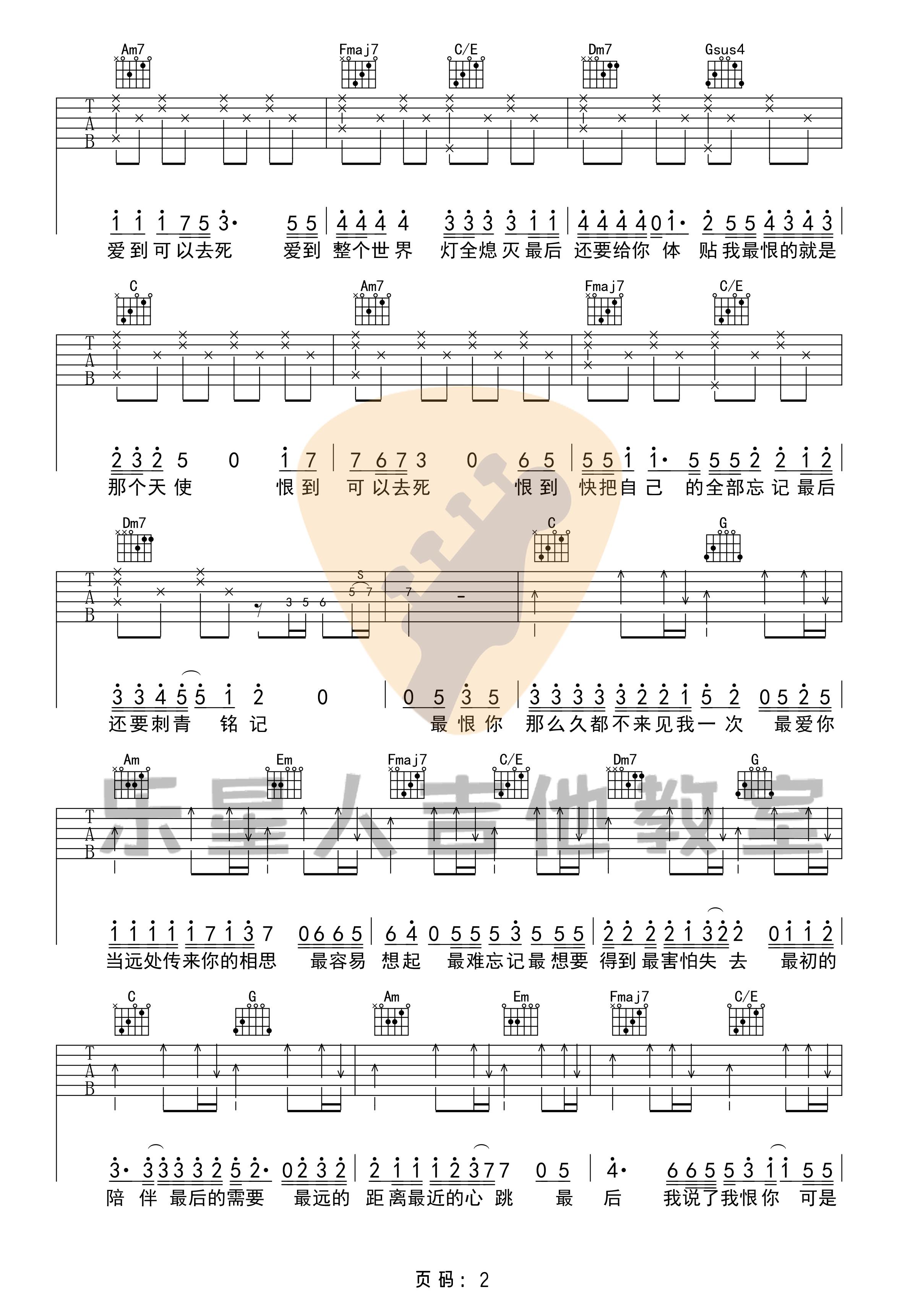吉他派最天使吉他谱-2