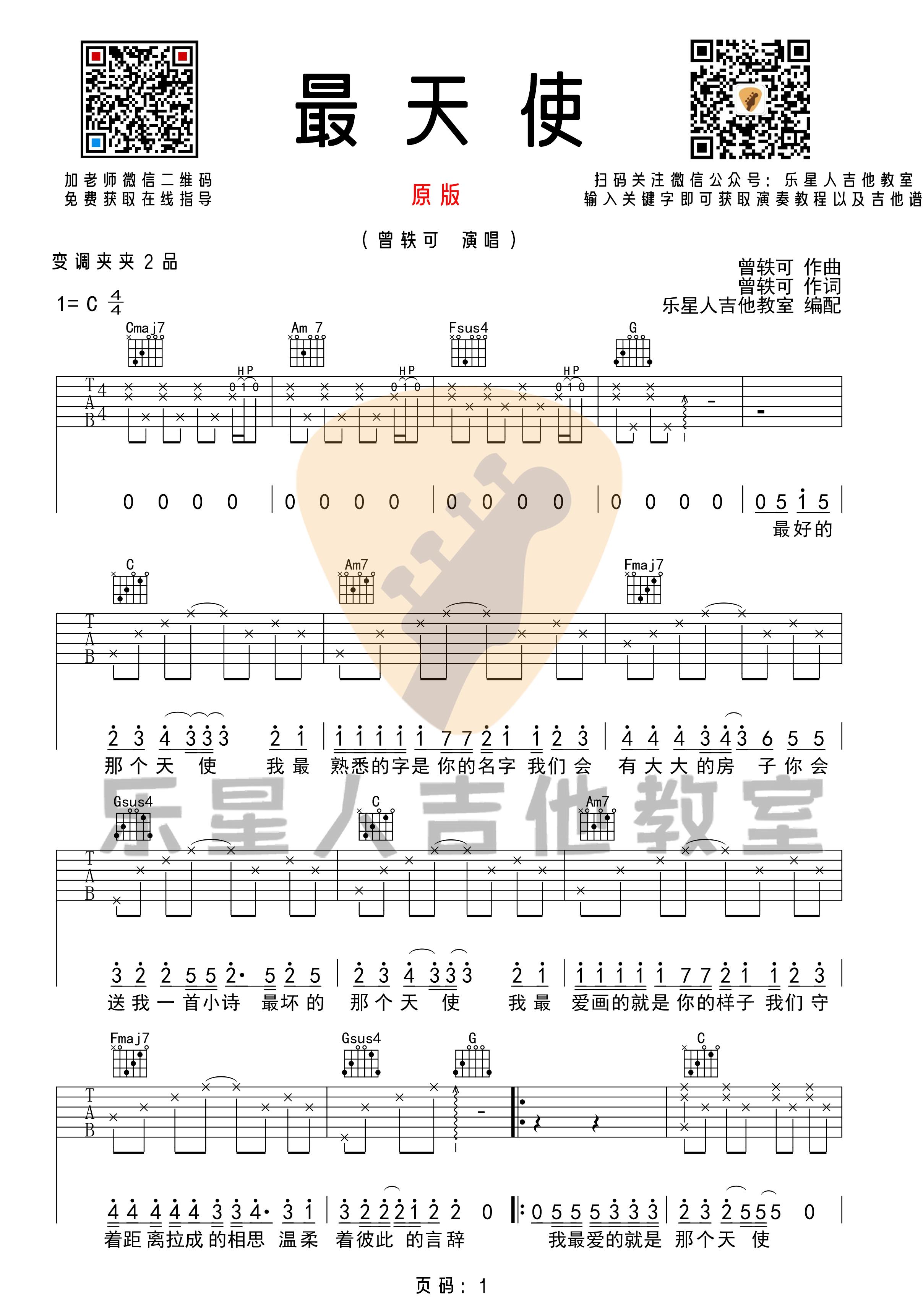 吉他派最天使吉他谱-1