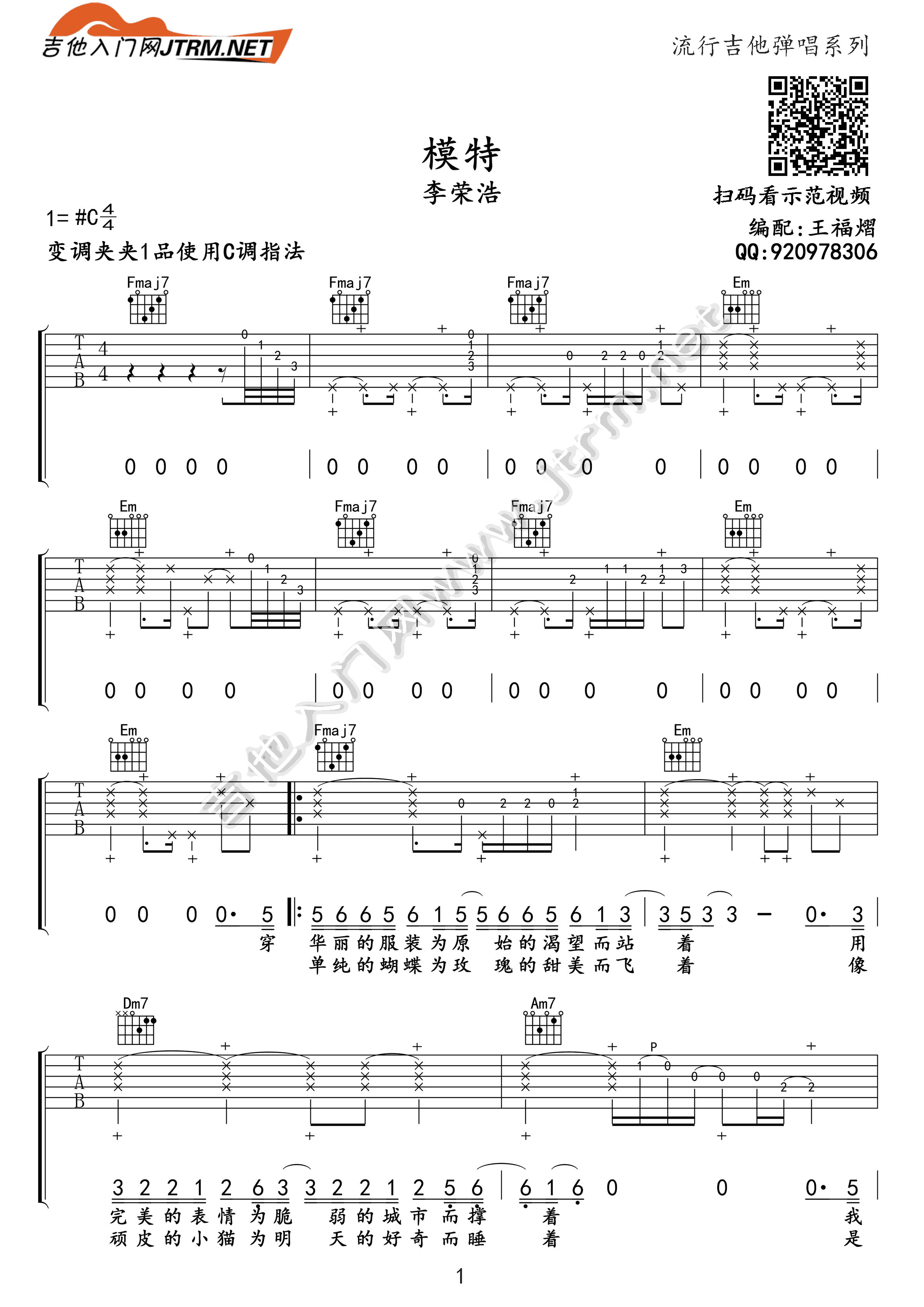 吉他派《模特》吉他谱-1