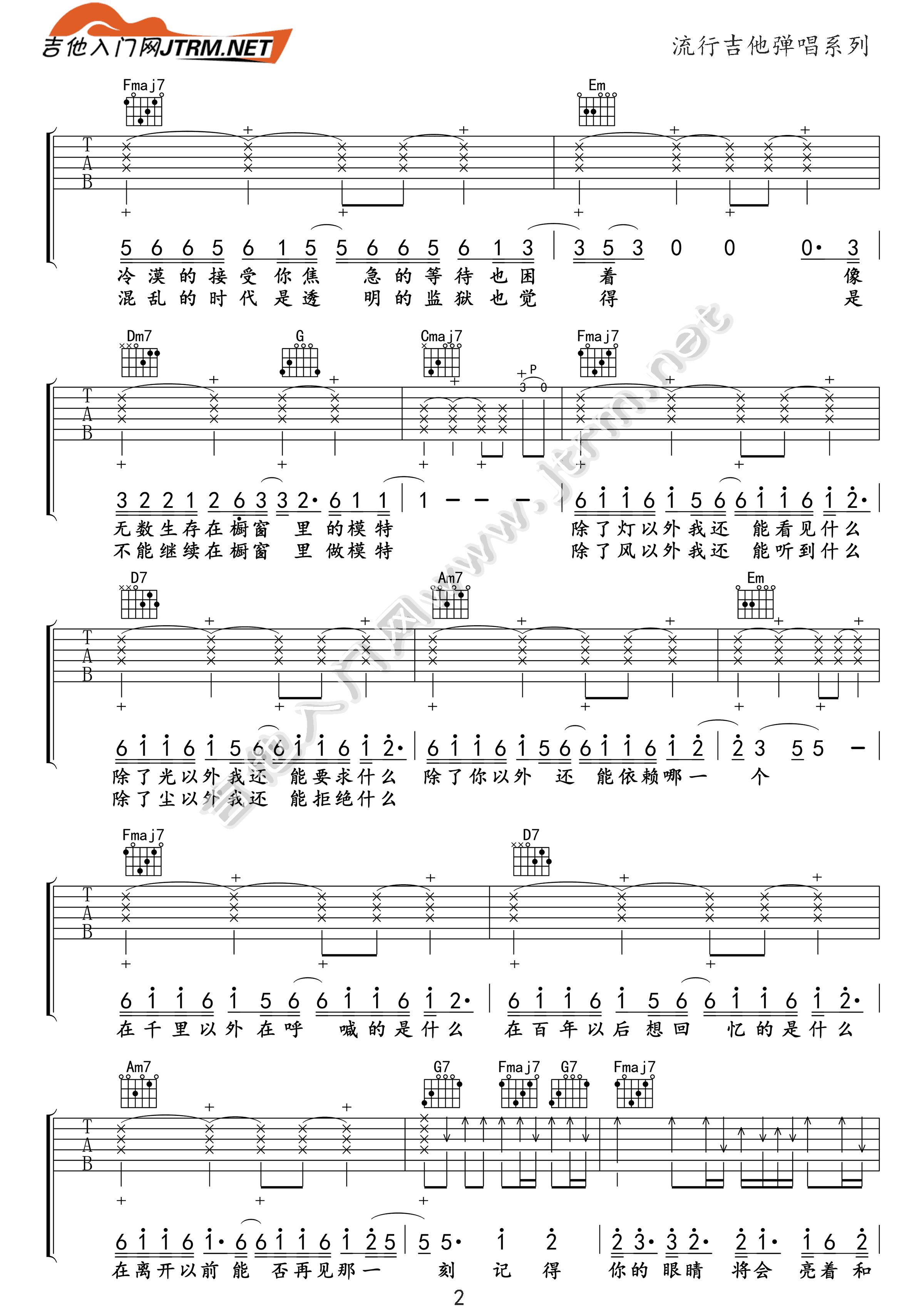吉他派《模特》吉他谱-2