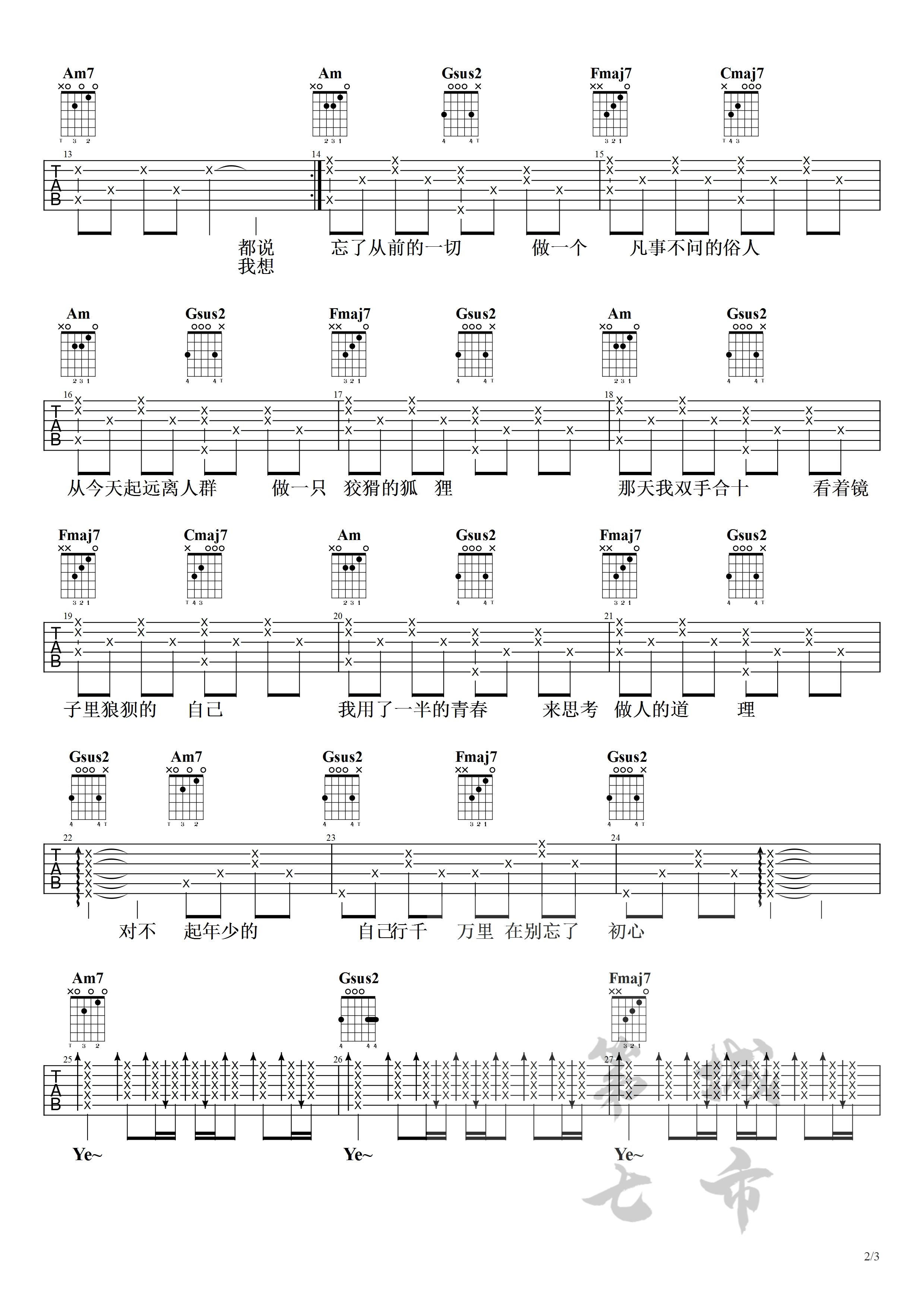 吉他派生而为人吉他谱-2
