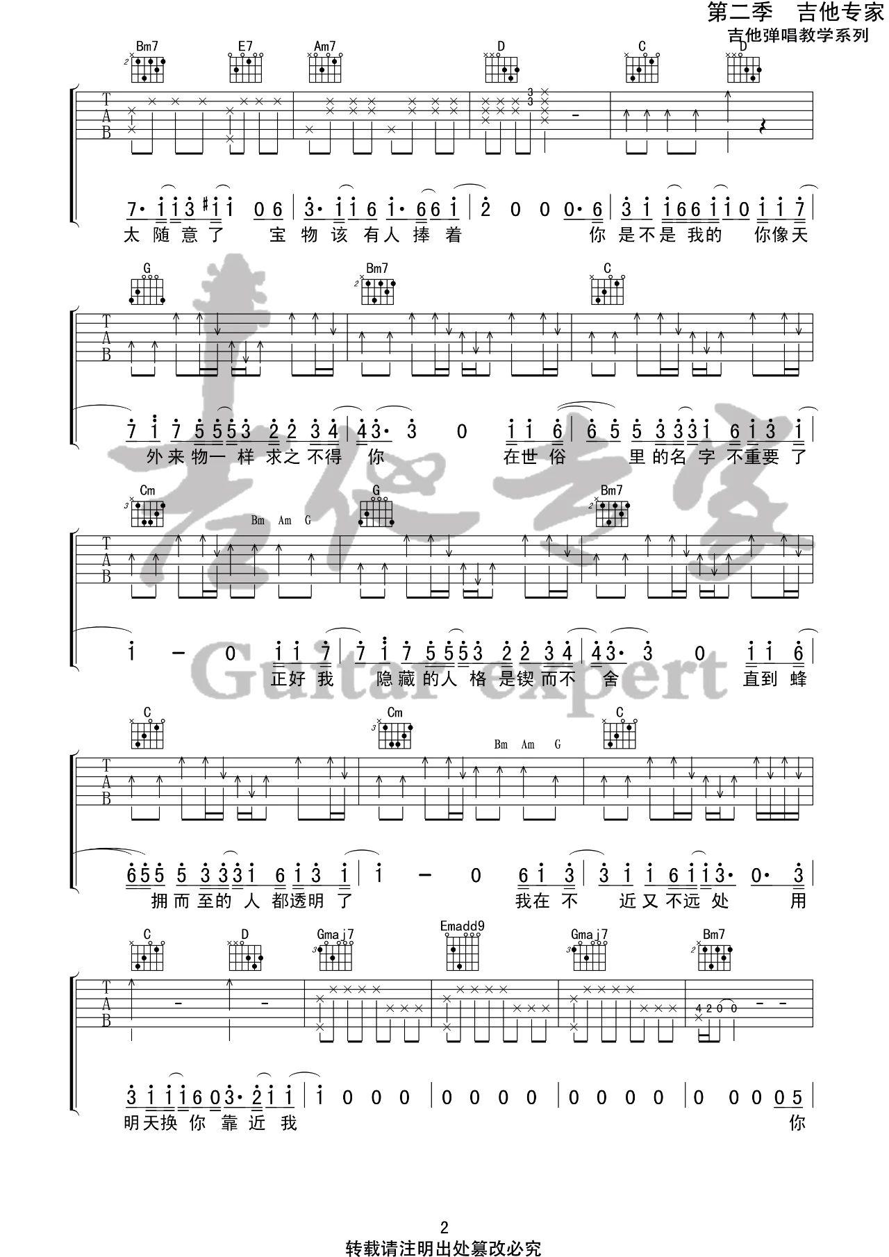 吉他派天外来物吉他谱-2