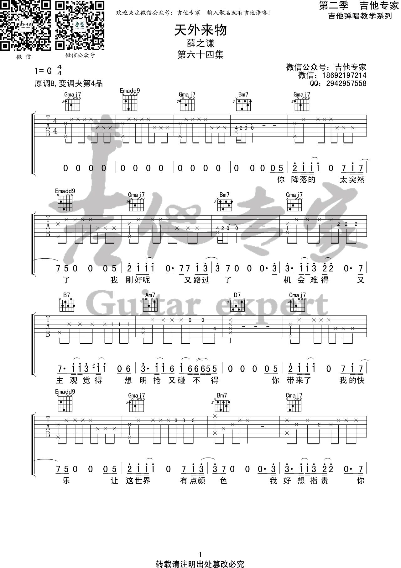吉他派天外来物吉他谱-1