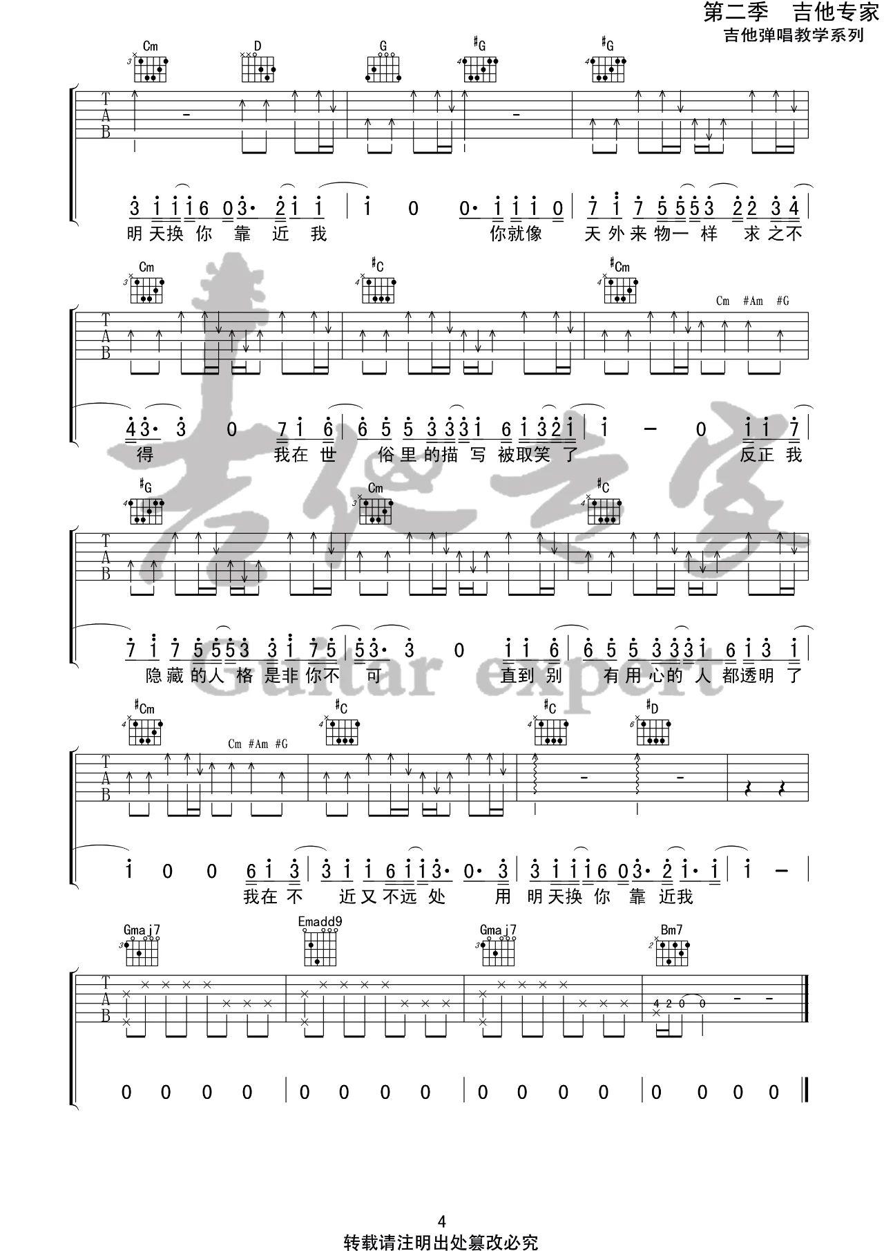 吉他派天外来物吉他谱-4