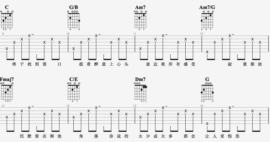 吉他派天后吉他谱简单版-2