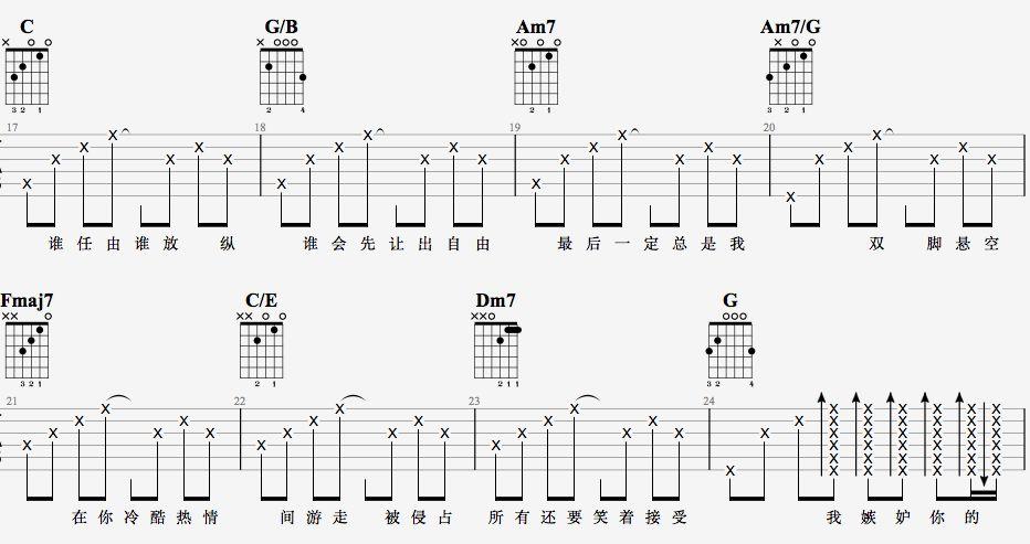 吉他派天后吉他谱简单版-3