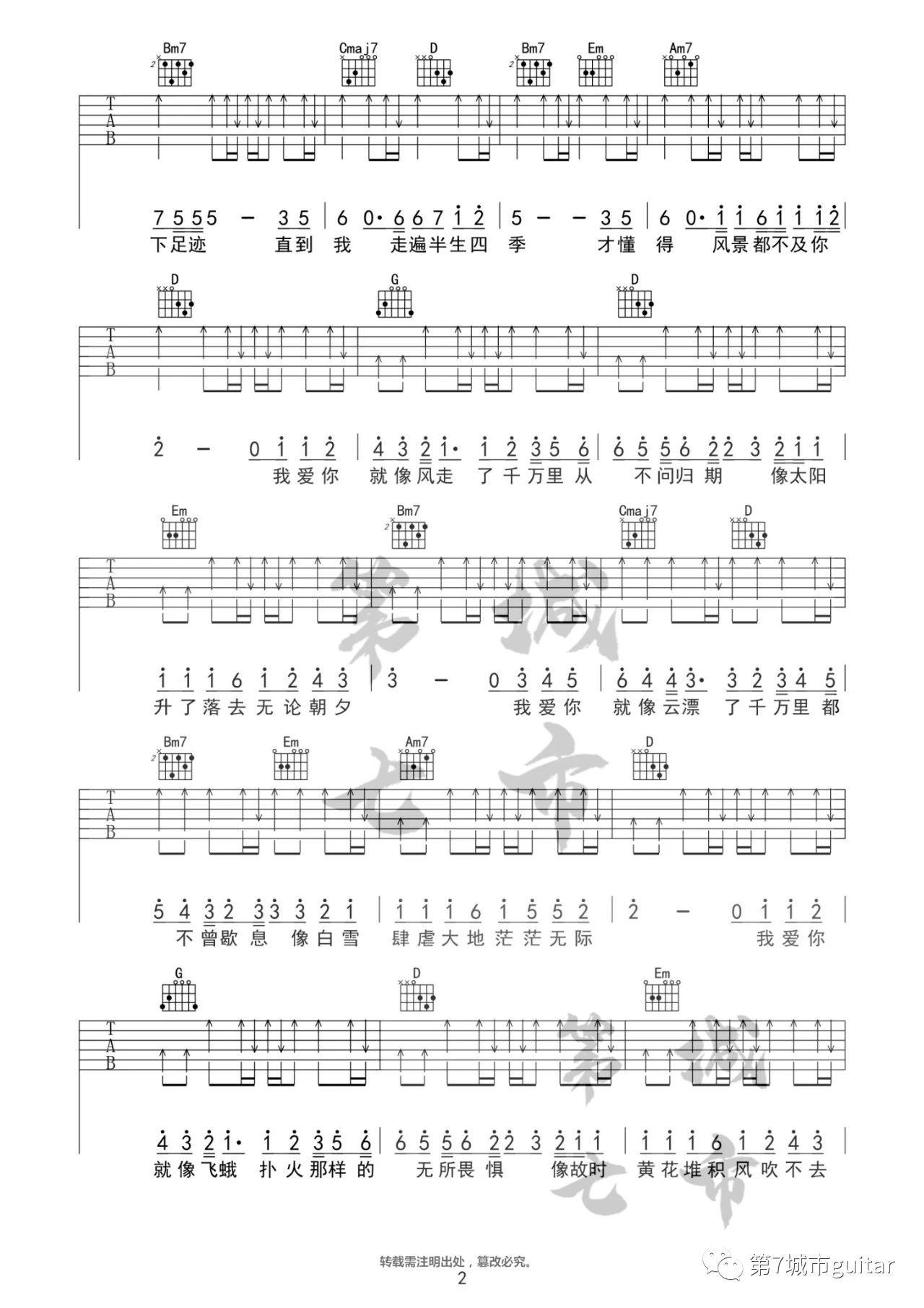 吉他派《我爱你不问归期》吉他谱-2