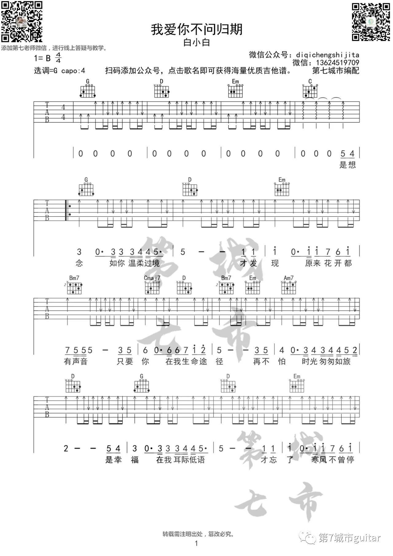 吉他派《我爱你不问归期》吉他谱-1