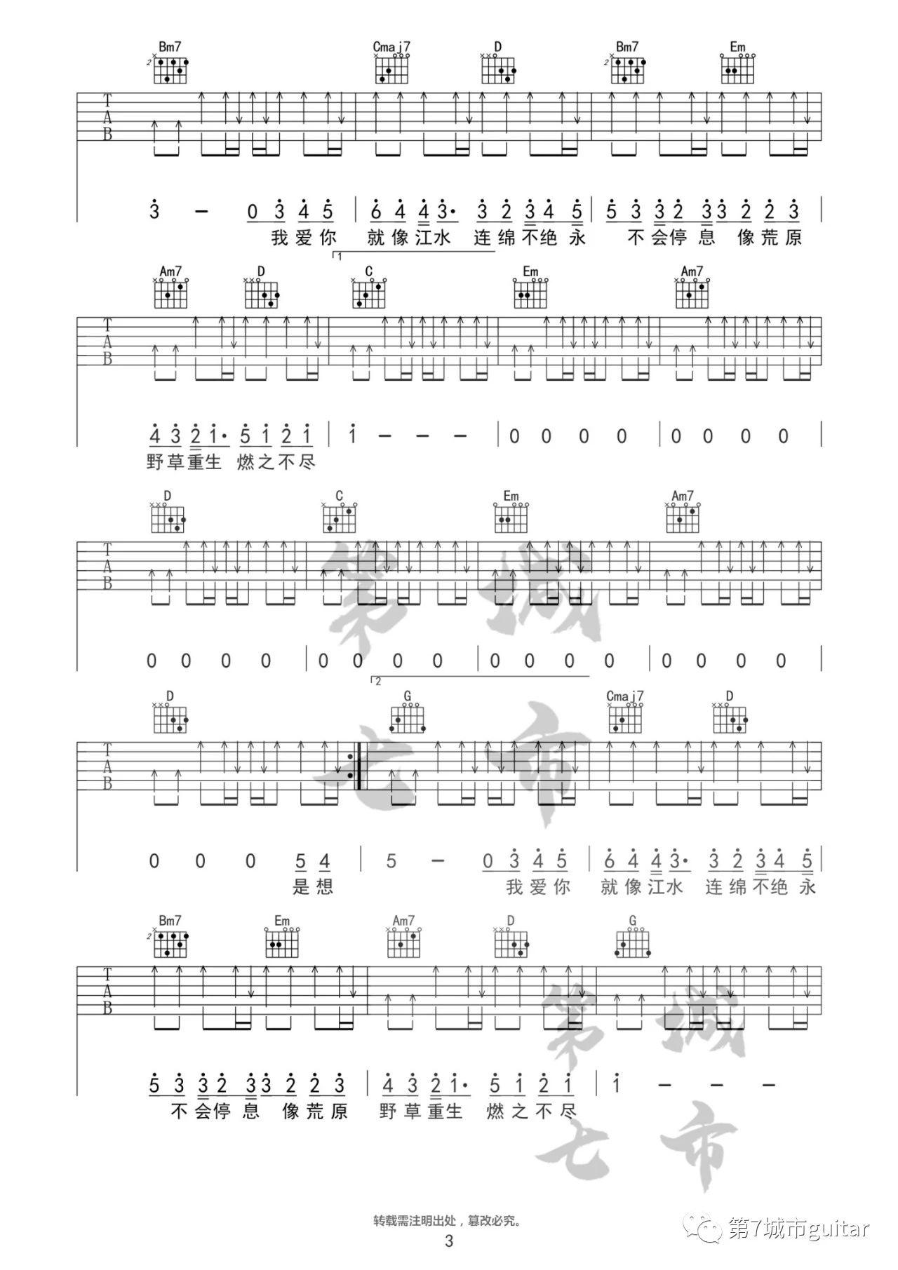 吉他派《我爱你不问归期》吉他谱-3