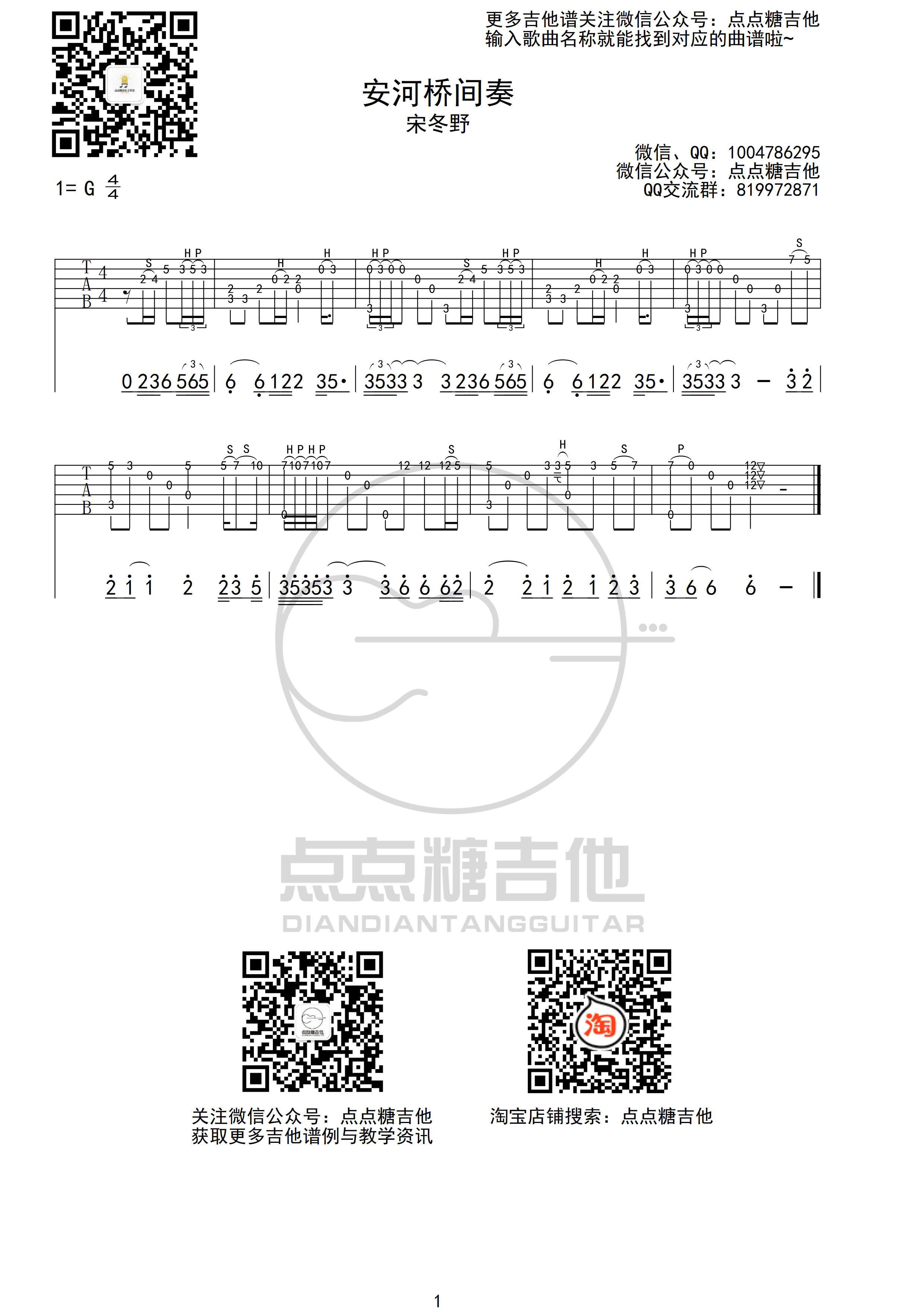 安河桥间奏吉他谱