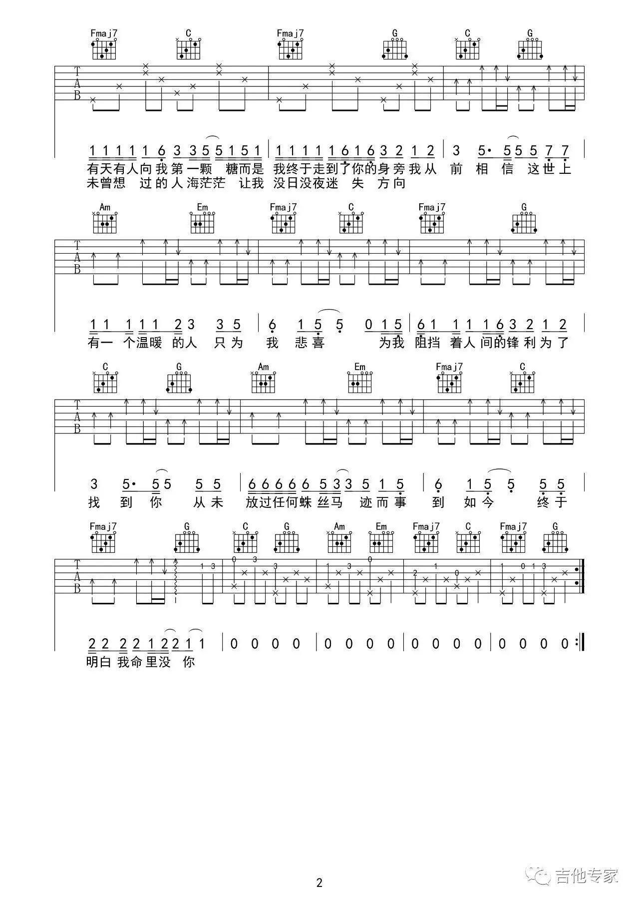 吉他派《遥不可及的你》吉他谱-2