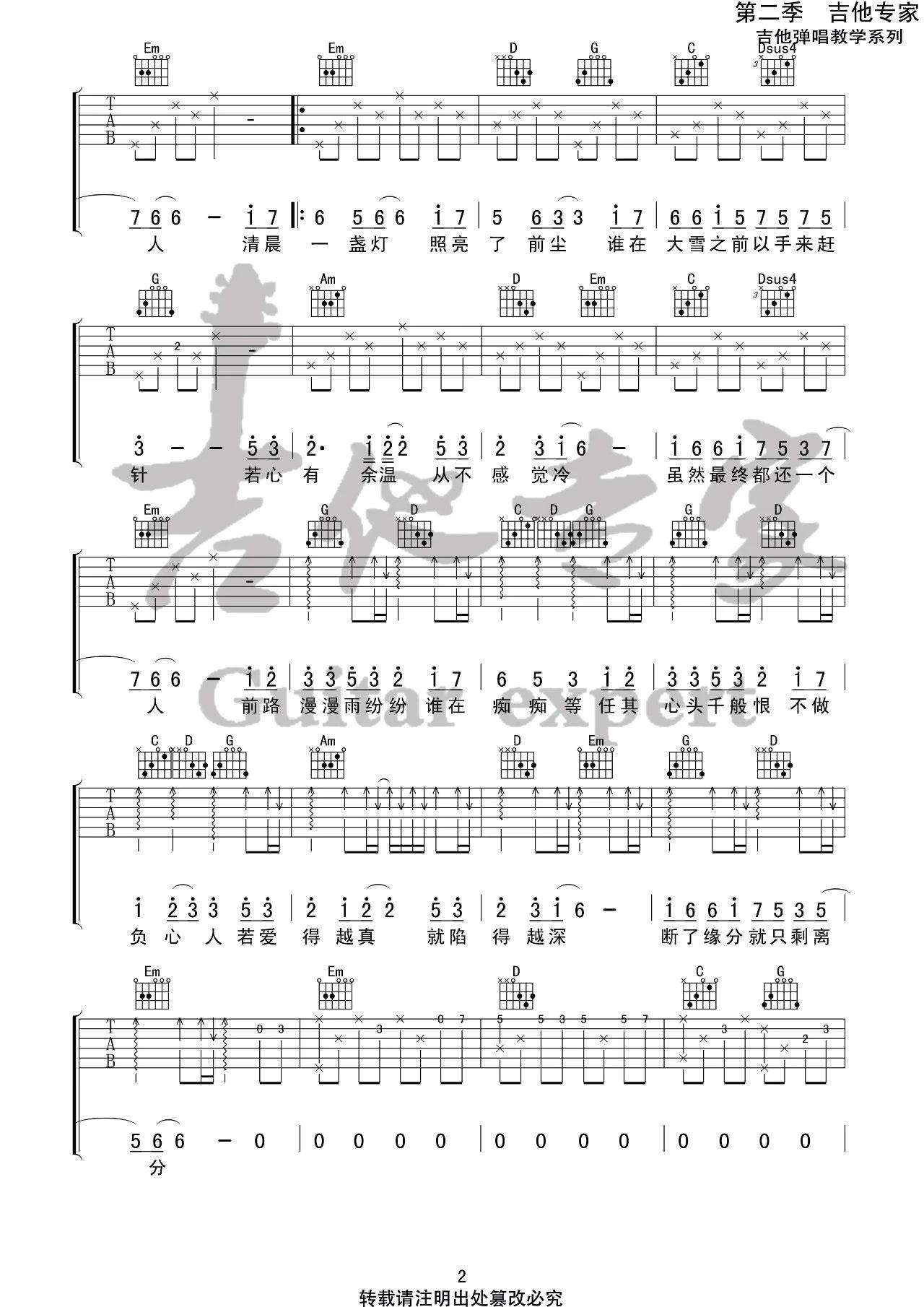 吉他派《无期》吉他谱-2