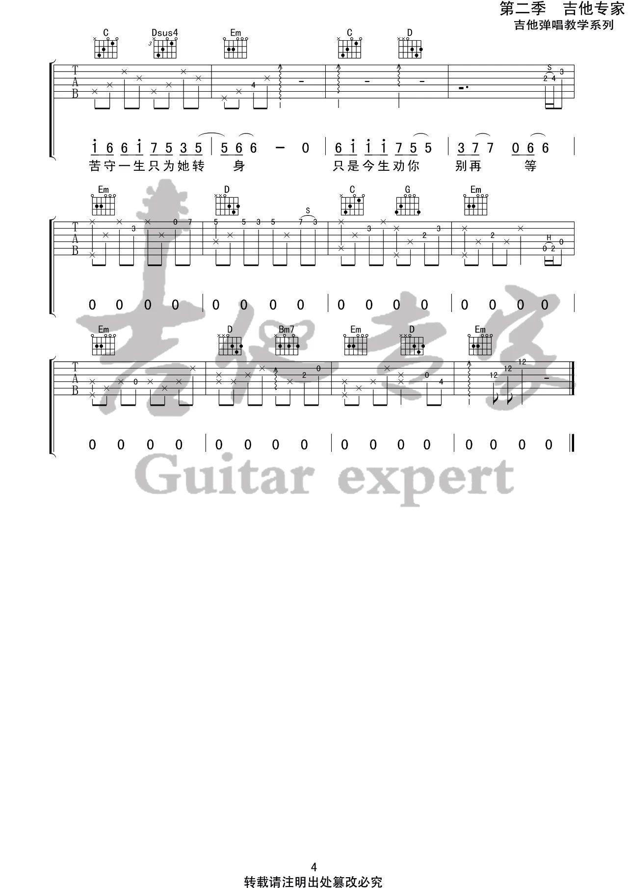 吉他派《无期》吉他谱-4