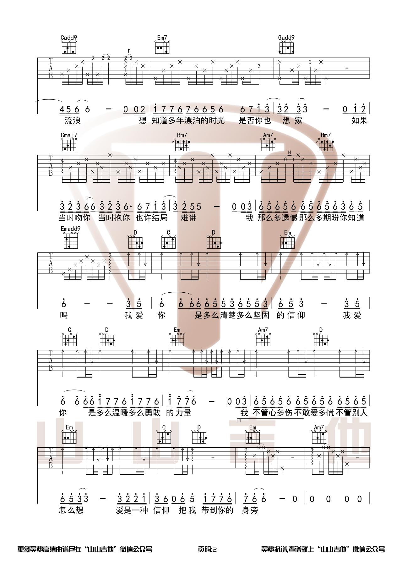 吉他派《信仰》吉他谱-2