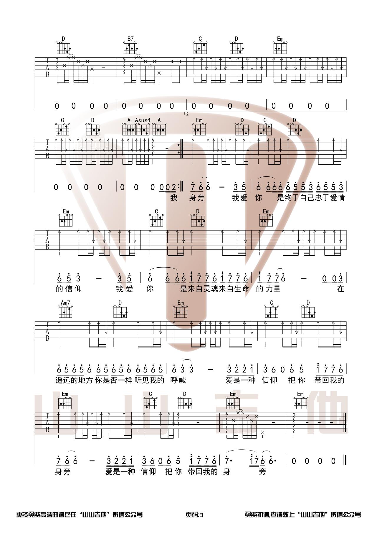 吉他派《信仰》吉他谱-3