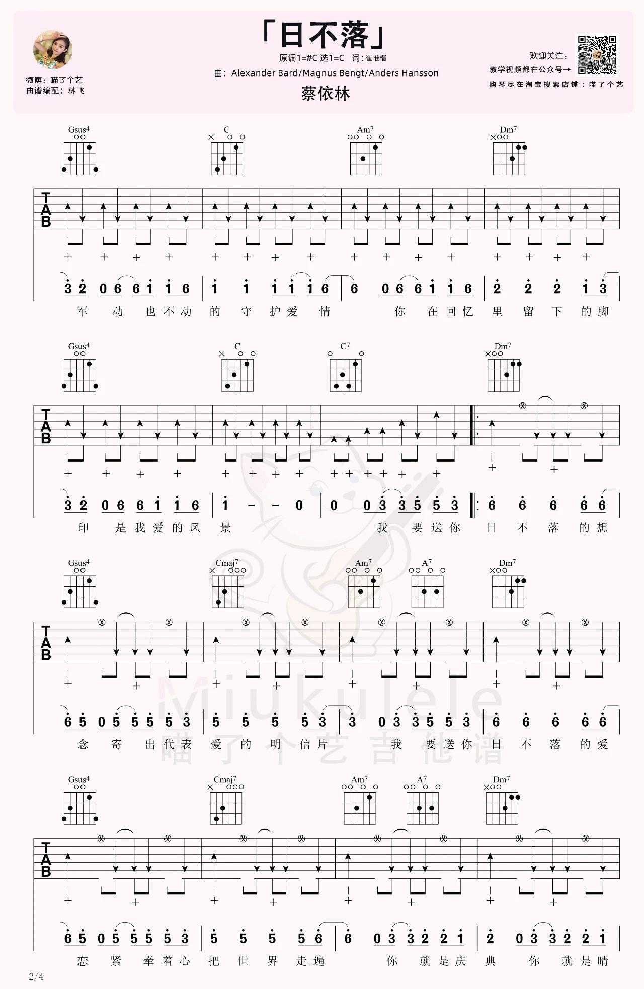 指弹吉他_日不落吉他谱_蔡依林_吉他弹唱视频示范_C调六线谱-吉他派