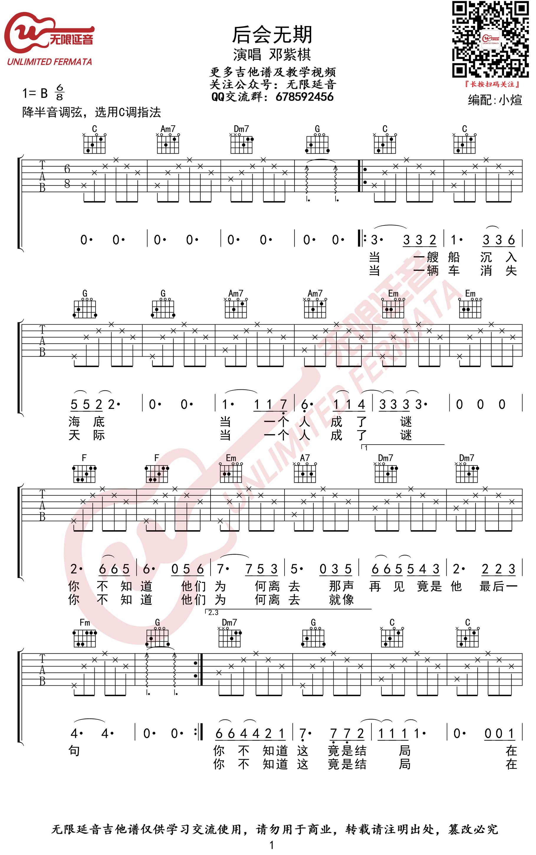 吉他派后会无期吉他谱-1
