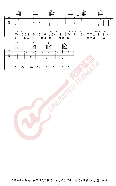 吉他派后会无期吉他谱-3