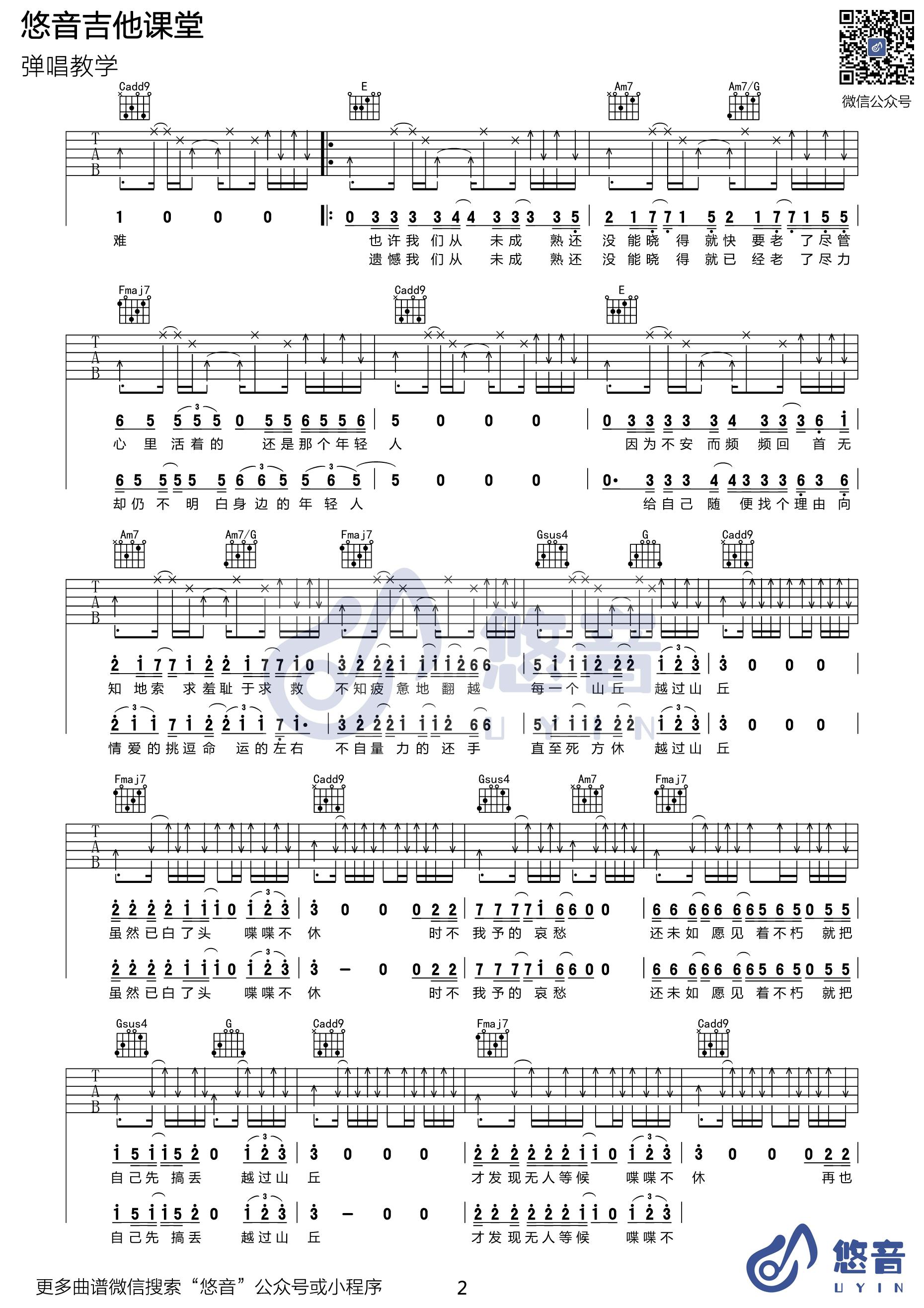 吉他派《山丘》吉他谱-2