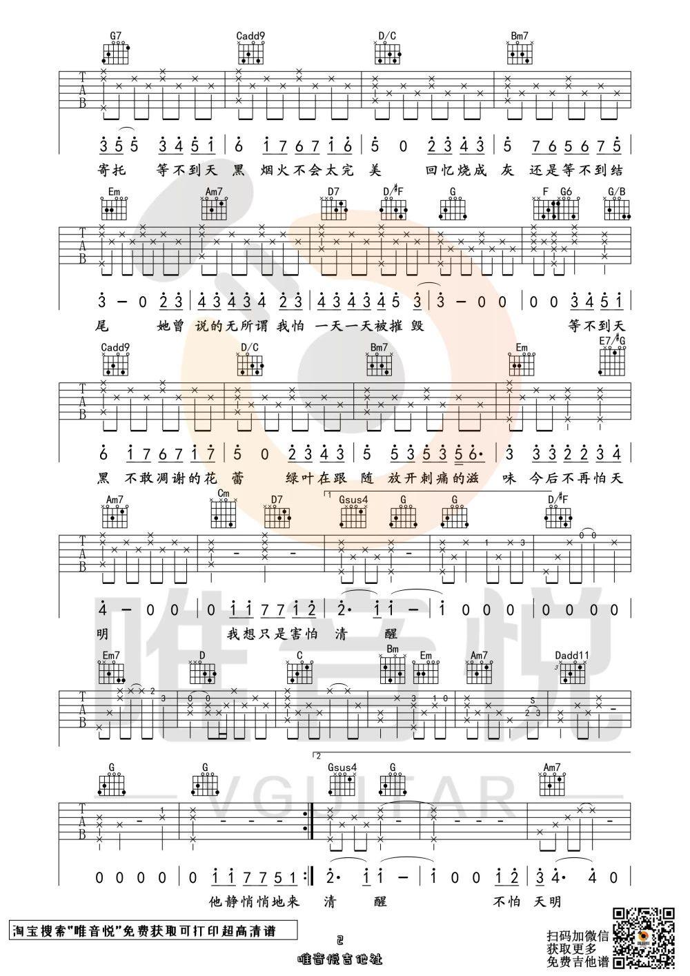 吉他派她说吉他谱-2