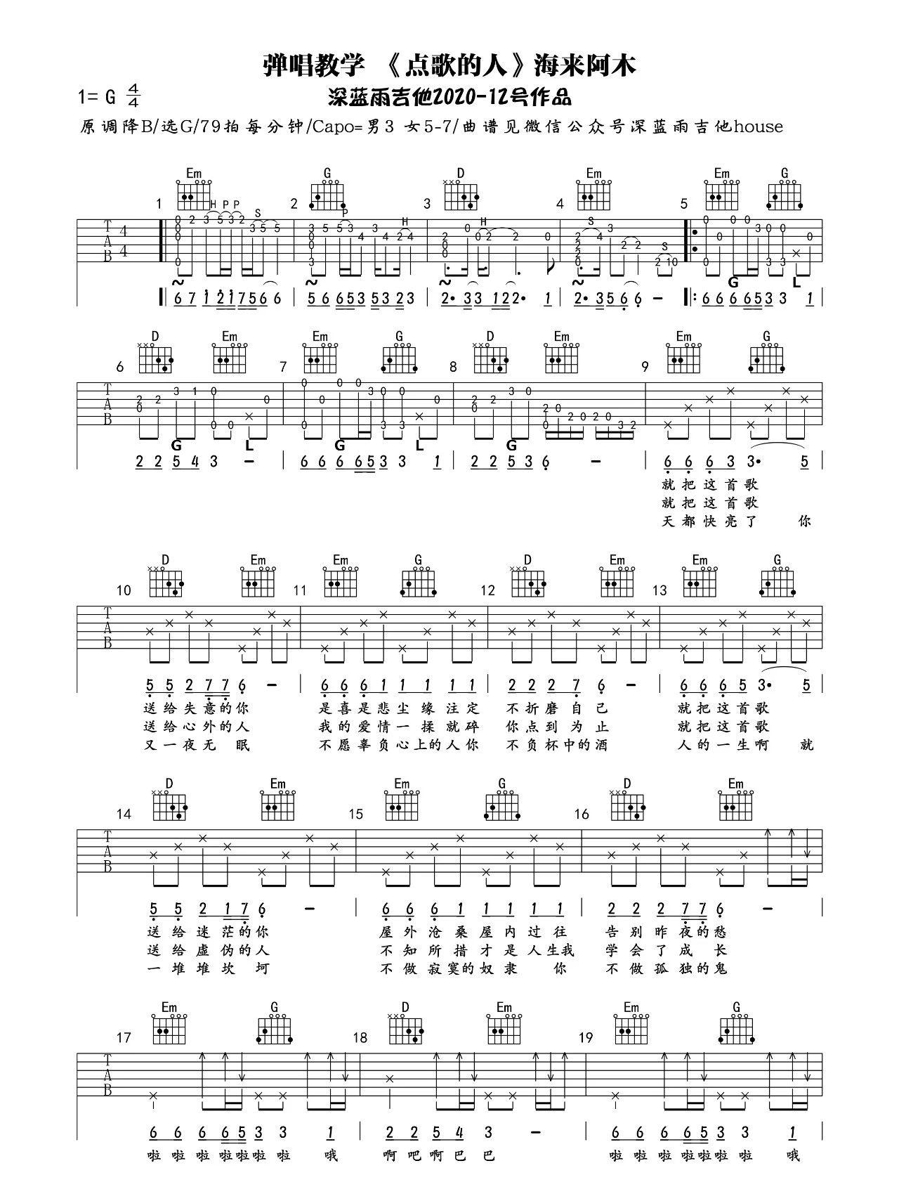 吉他派《点歌的人》吉他谱-1