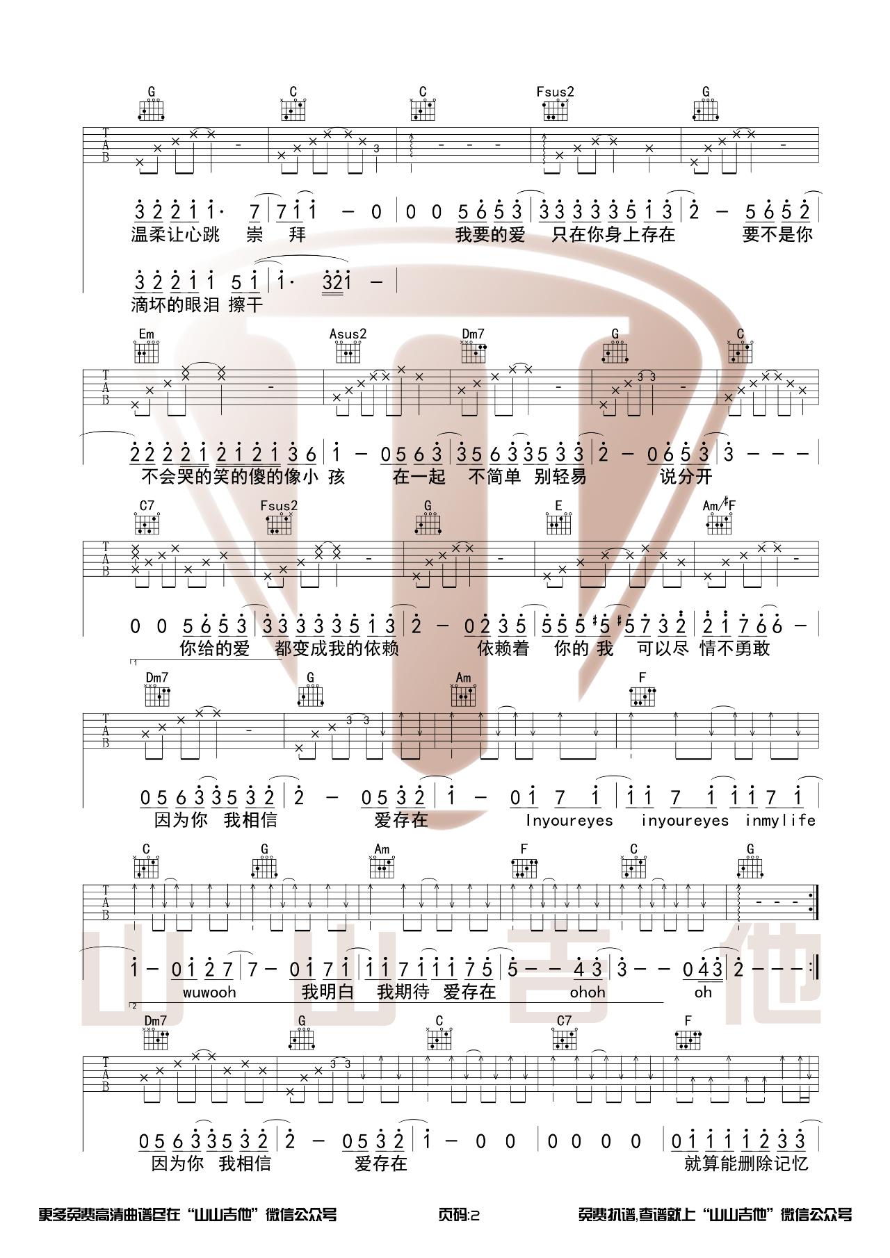 吉他派 《爱,存在》吉他谱-2