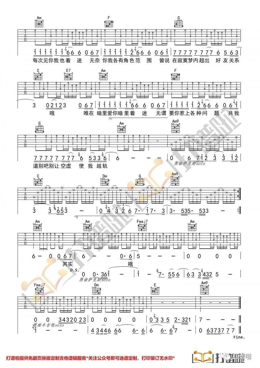 吉他派《暗里着迷》吉他谱-2