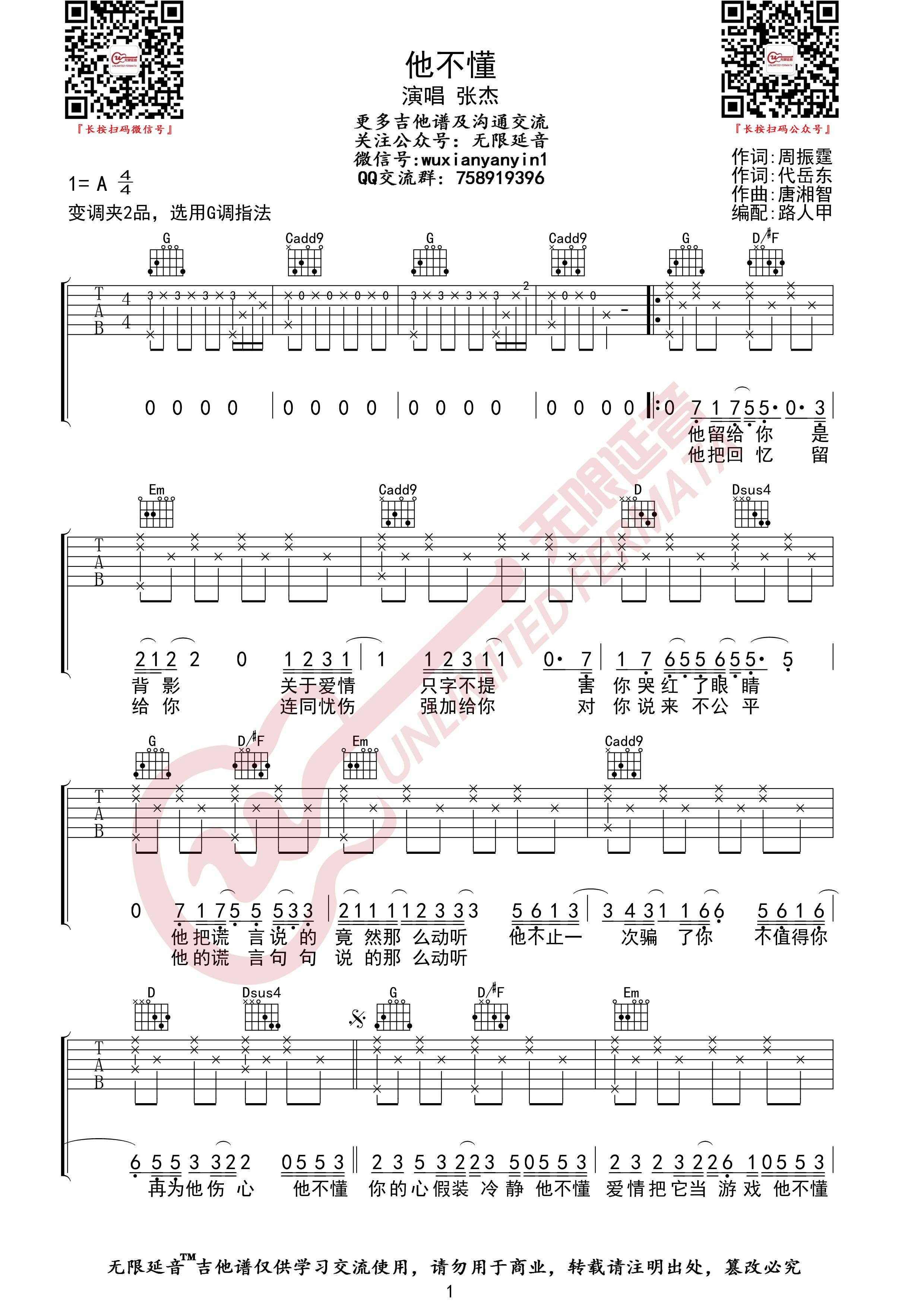 吉他派《他不懂》吉他谱-1