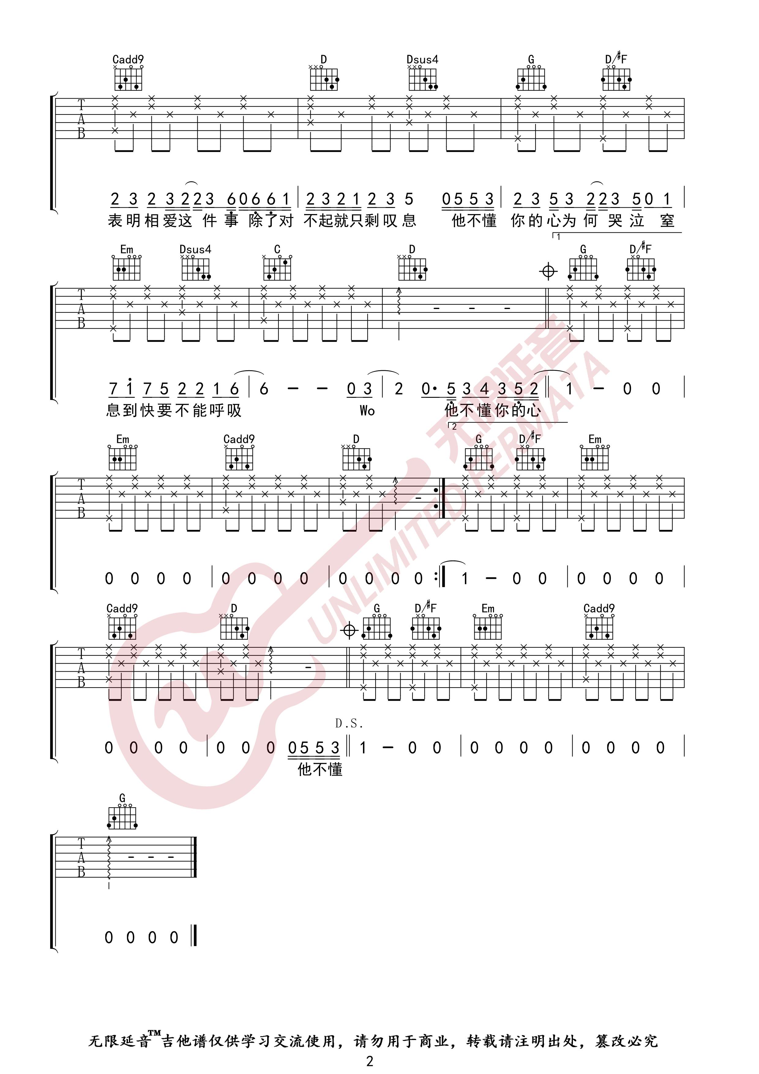 吉他派《他不懂》吉他谱-2