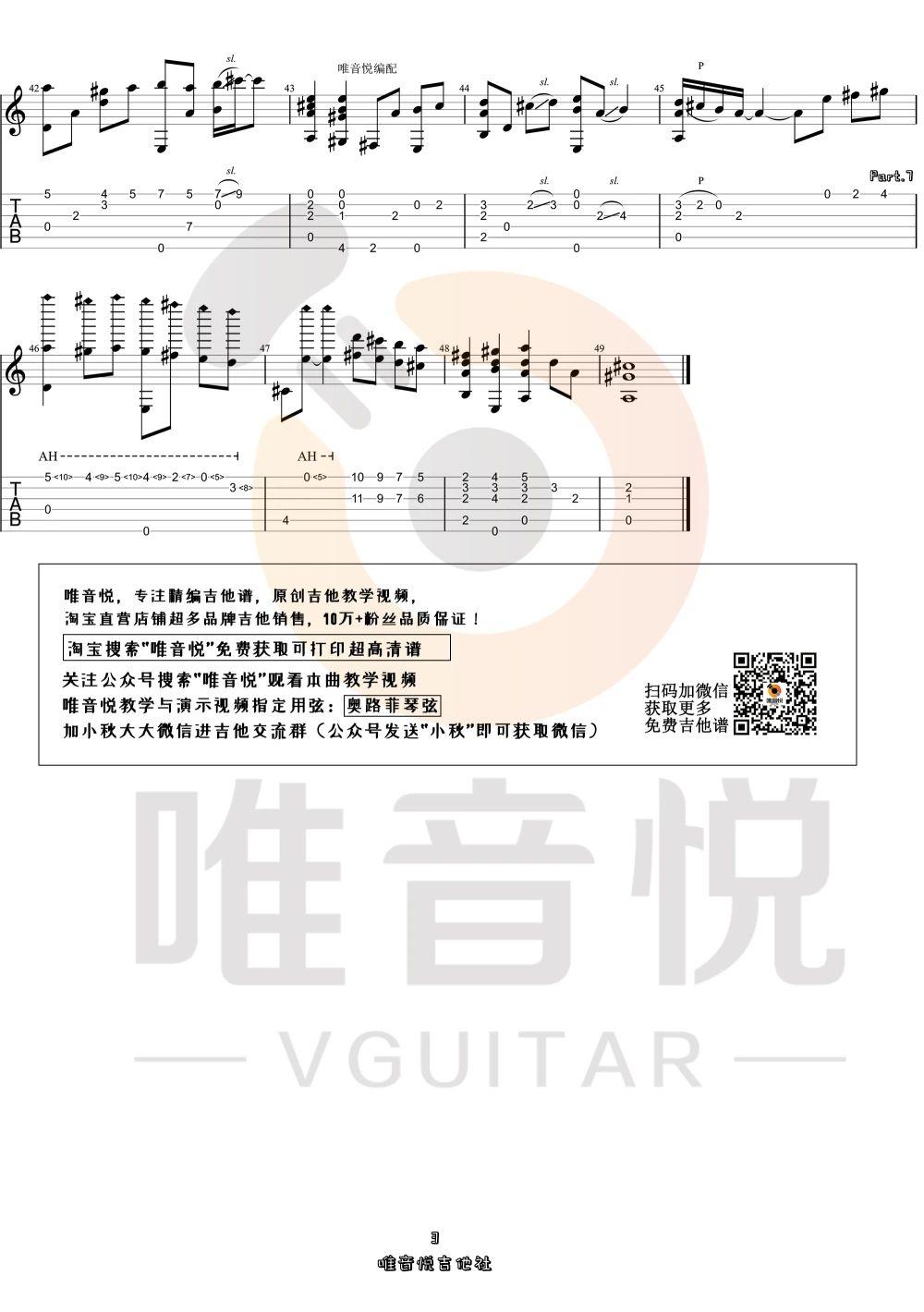 吉他派《遇见》吉他谱-3