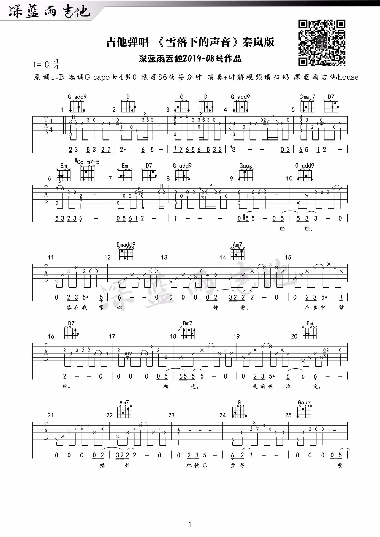 吉他派《雪落下的声音》吉他谱-1