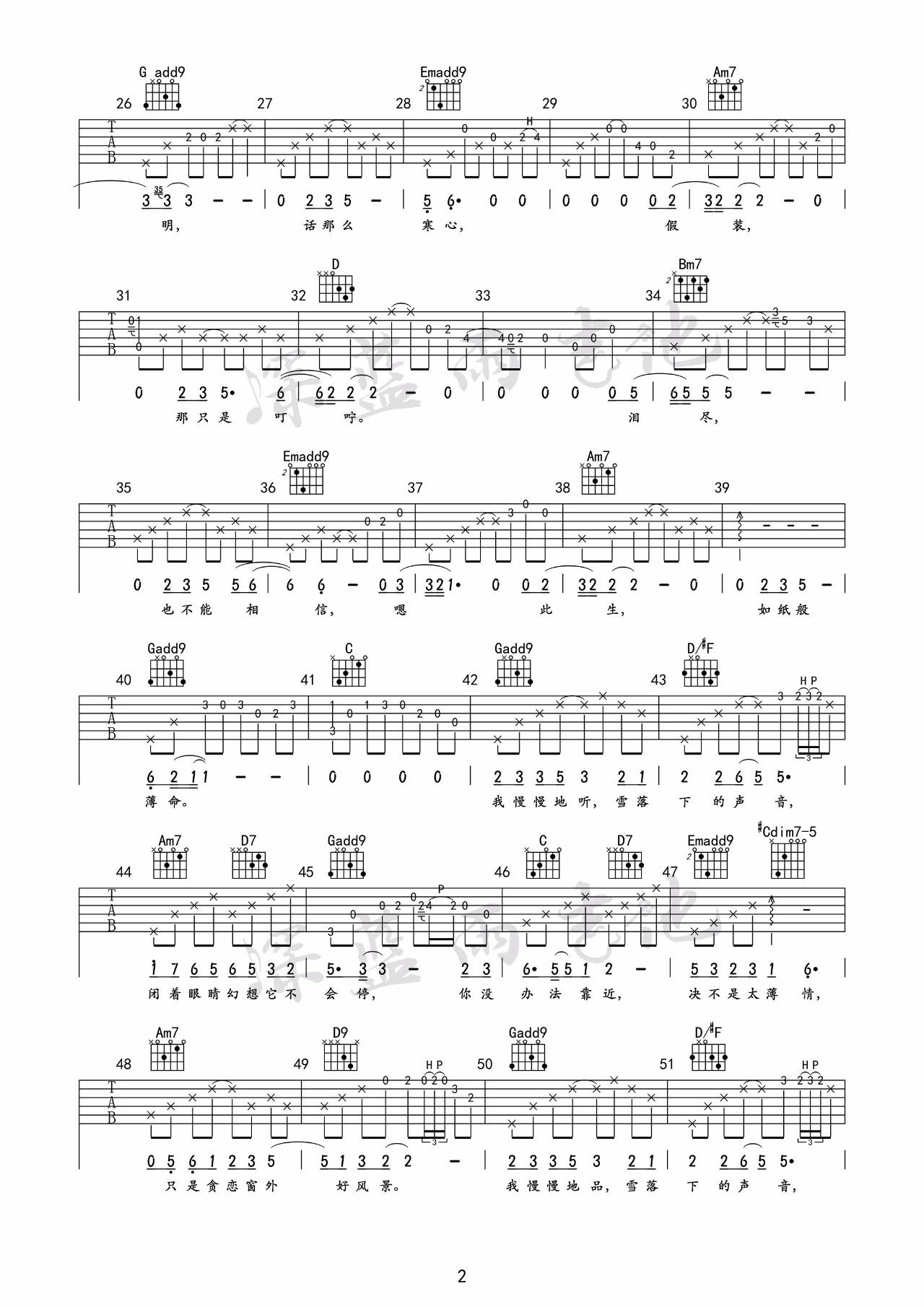 吉他派《雪落下的声音》吉他谱-2