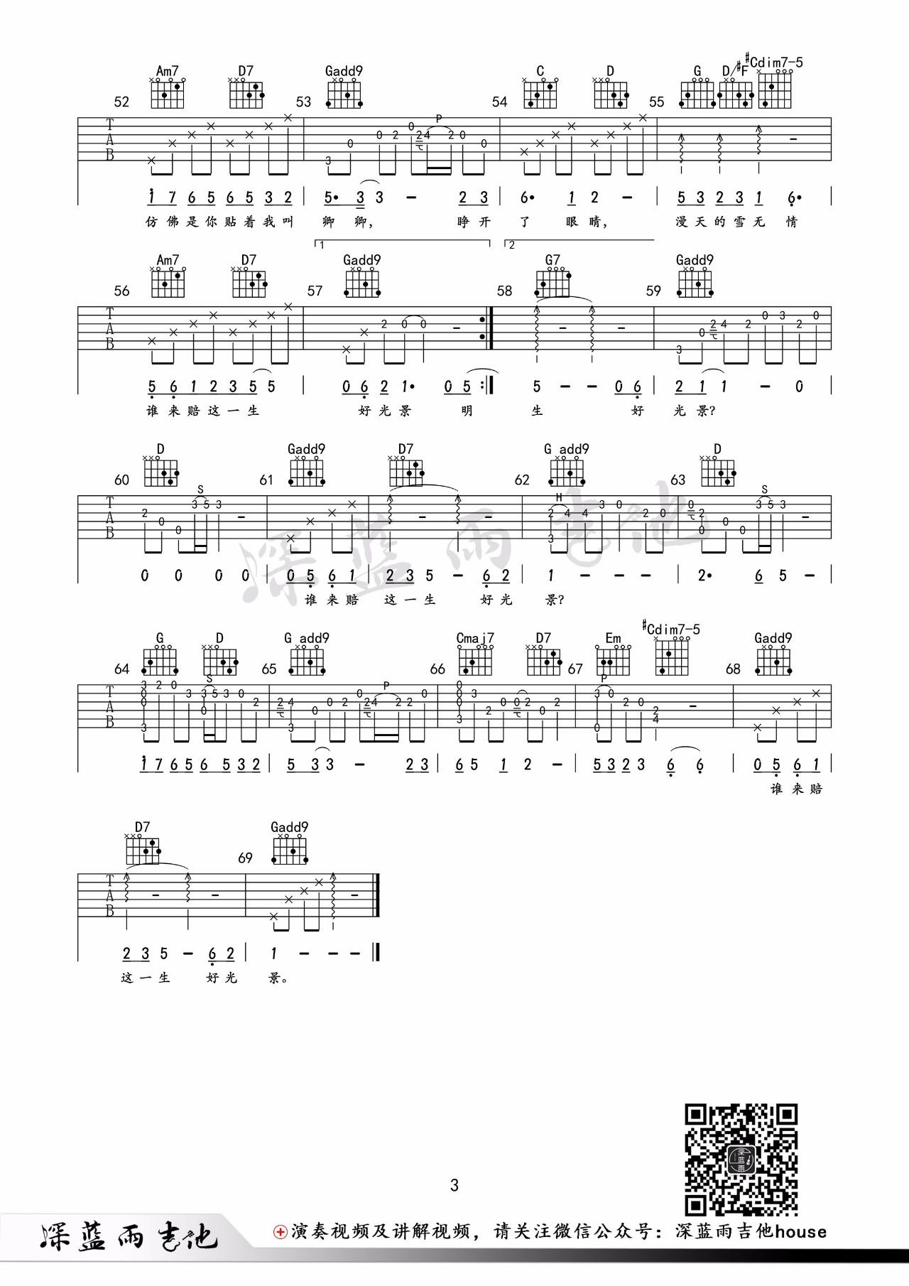 吉他派《雪落下的声音》吉他谱-3