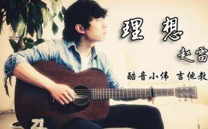 《理想》吉他谱_赵雷_吉他弹唱视频教学_酷音小伟吉他