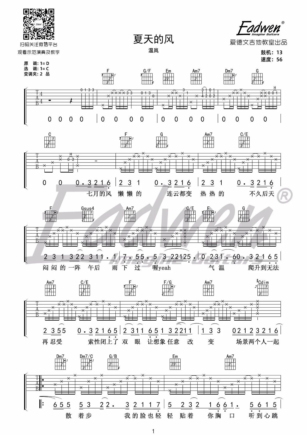 吉他派夏天的风吉他谱-1