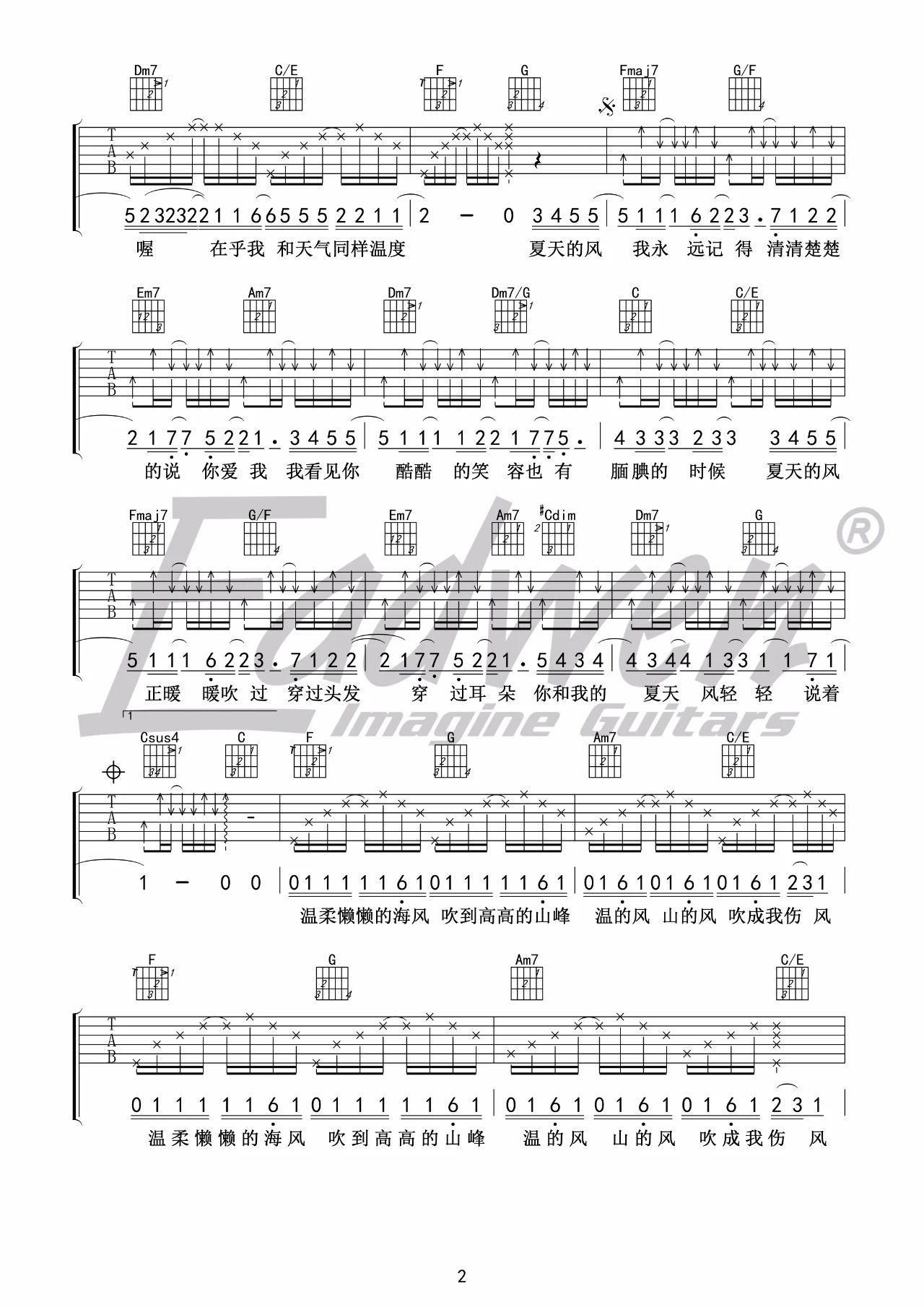 吉他派夏天的风吉他谱-2