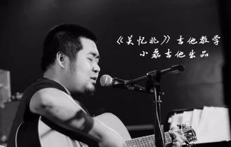宋冬野《关忆北》吉他谱_吉他弹唱视频教程_小磊吉他