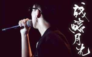 林宥嘉《残酷月光》吉他谱_G调弹唱六线谱_吉他弹唱演示视频