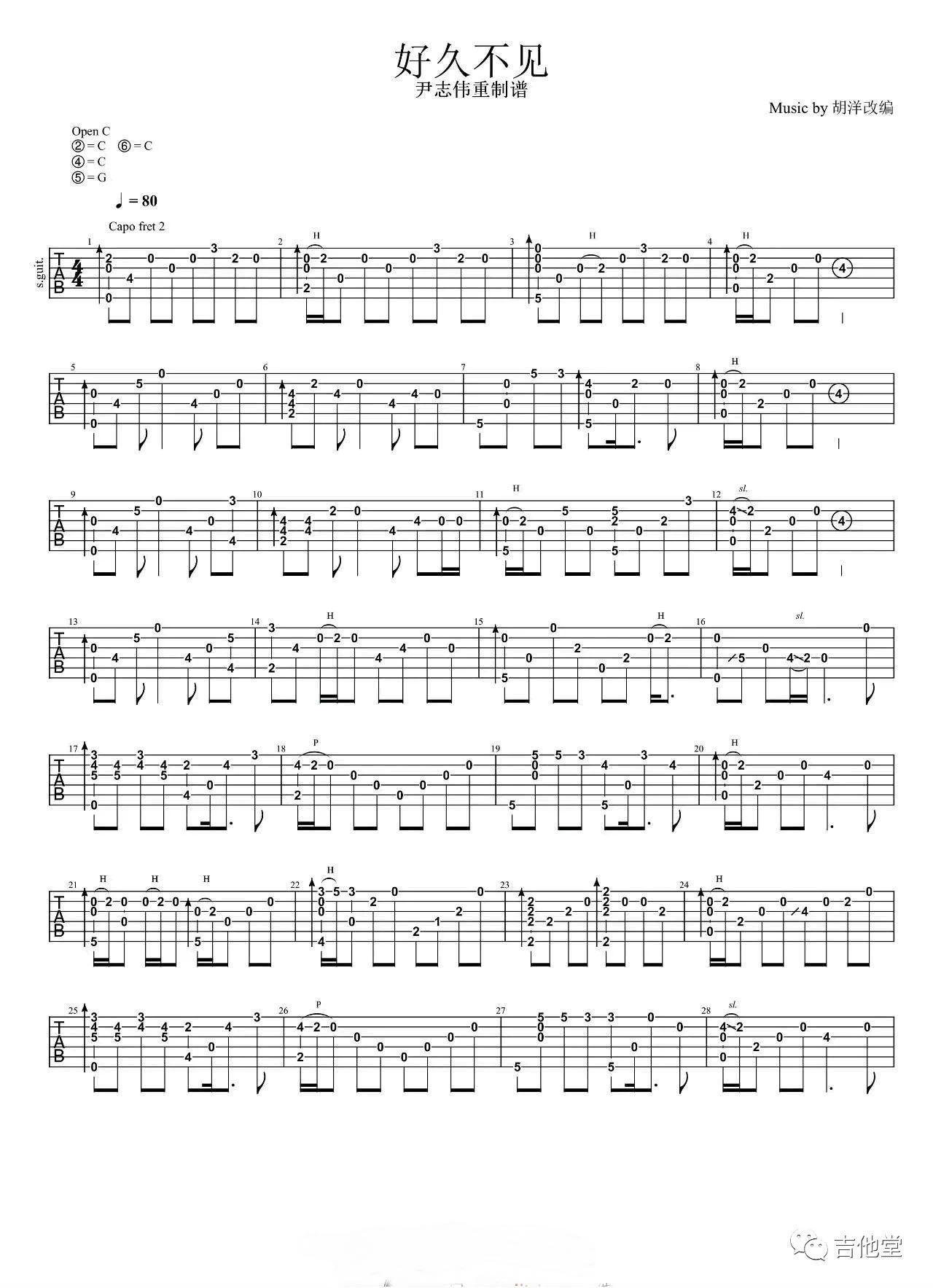 吉他派好久不见吉他谱-1