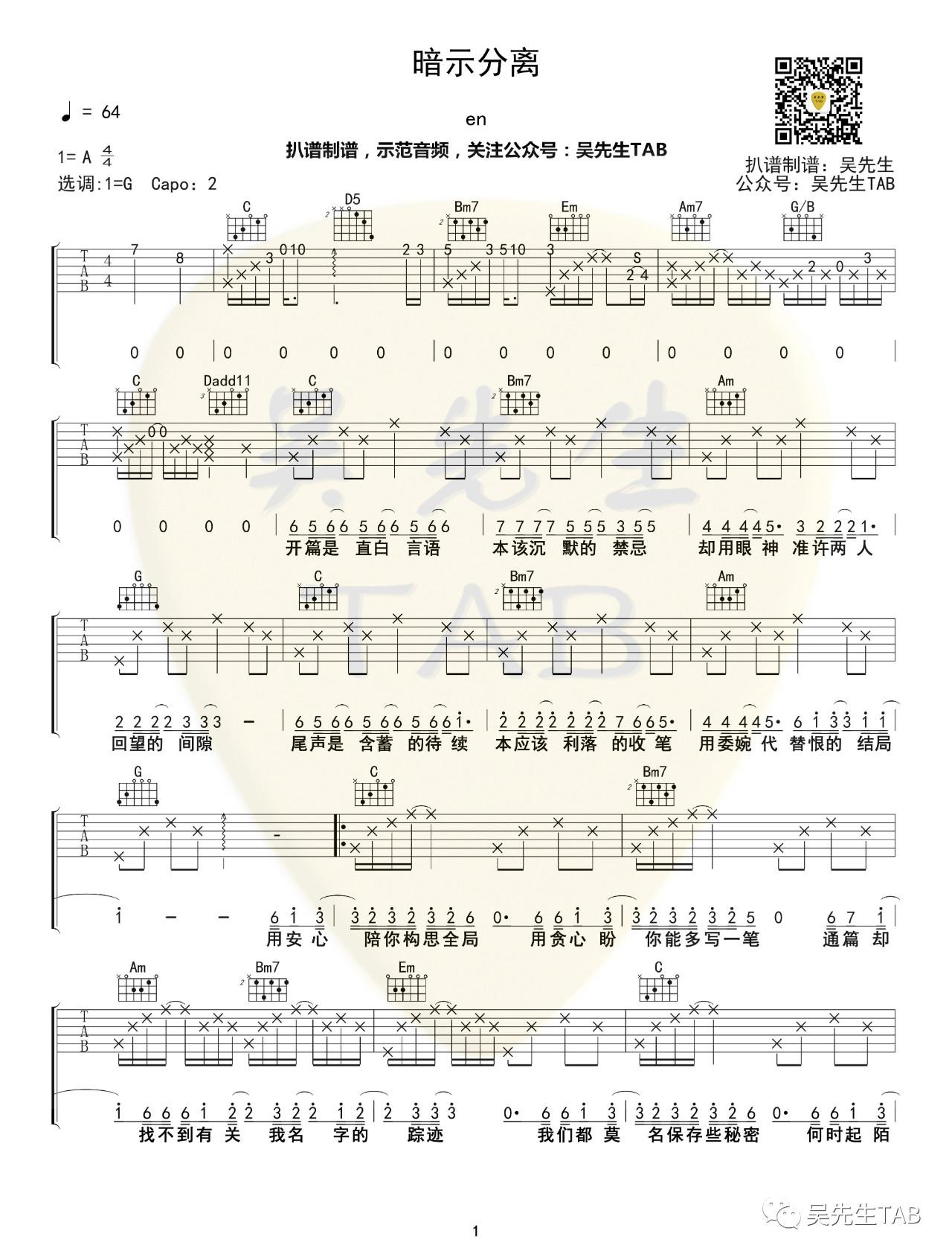 吉他派暗示分离吉他谱-1