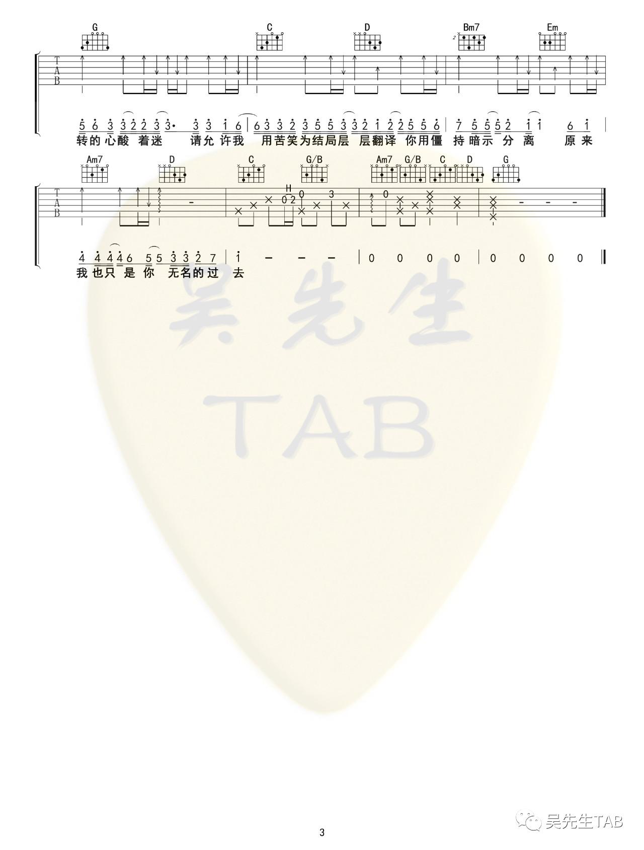 吉他派暗示分离吉他谱-3