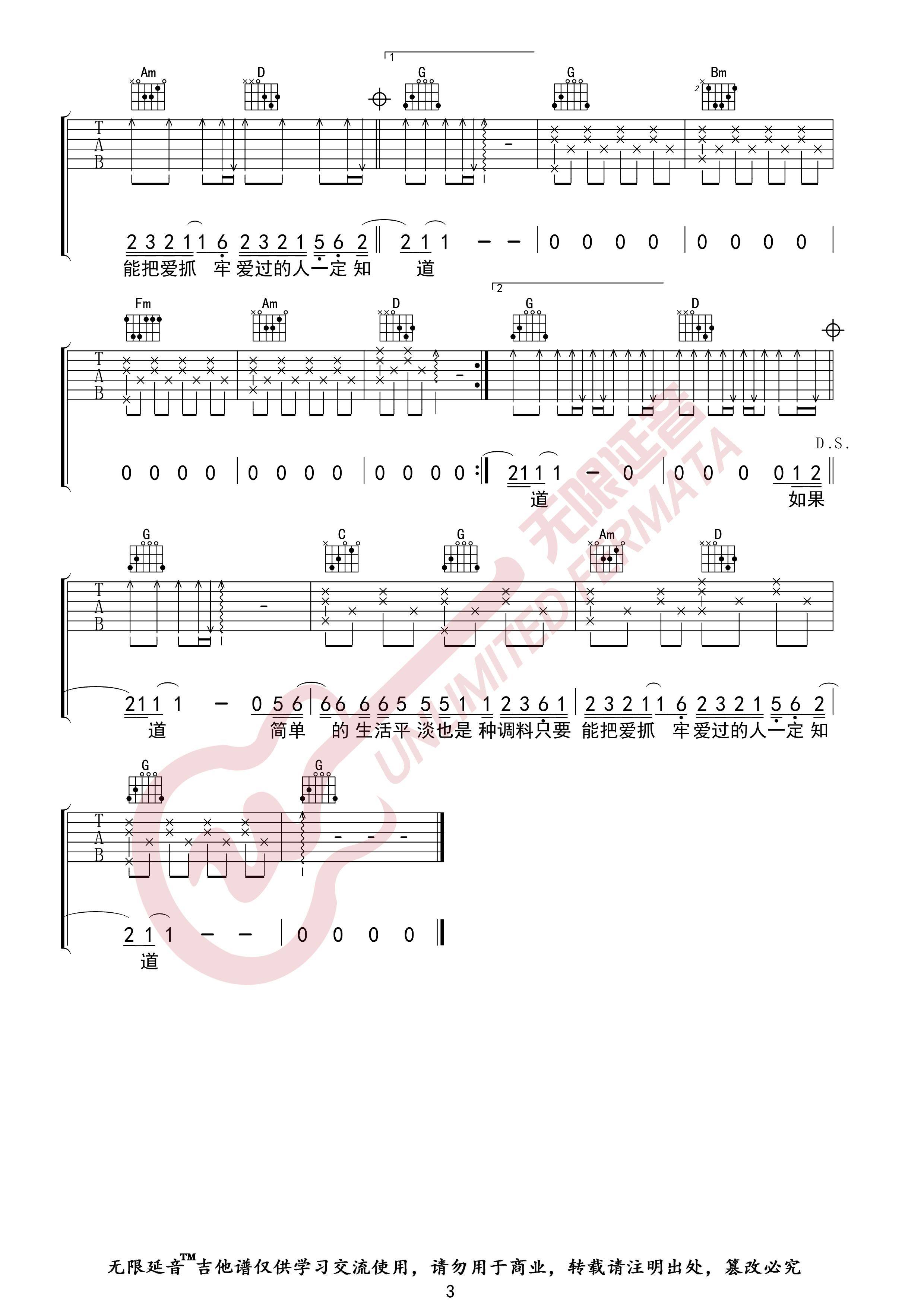 吉他派《这就是爱情》吉他谱-3