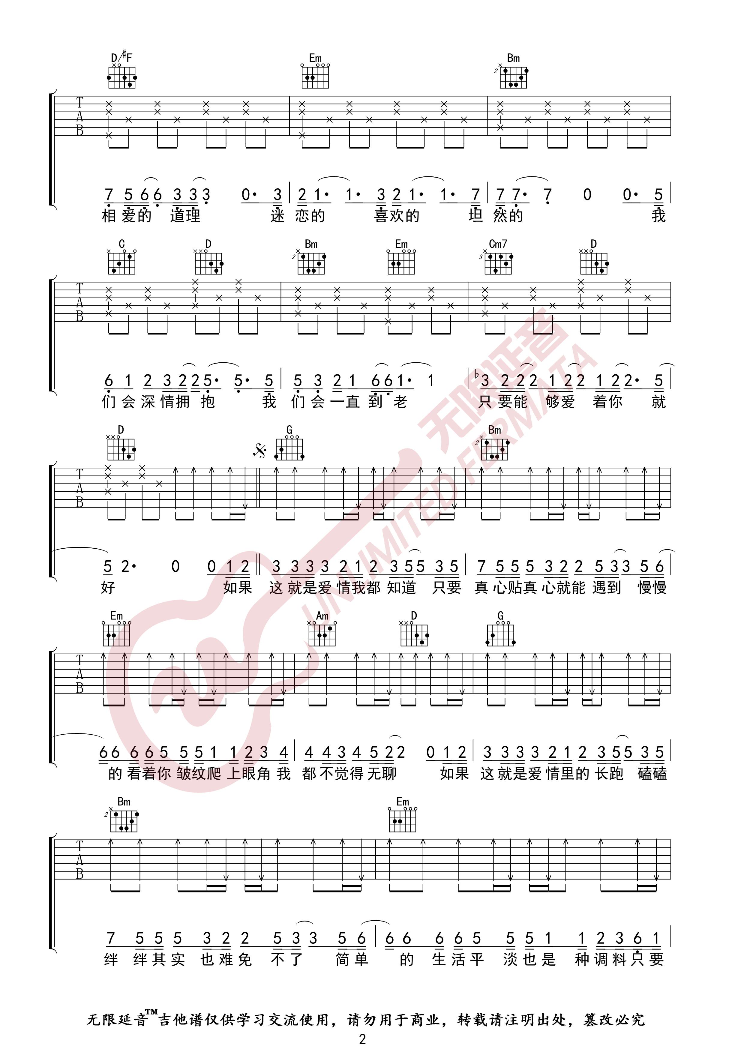吉他派《这就是爱情》吉他谱-2