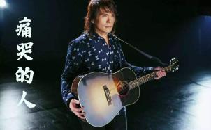 《痛哭的人》吉他谱_伍佰_吉他弹唱伴奏六线谱_G调吉他谱