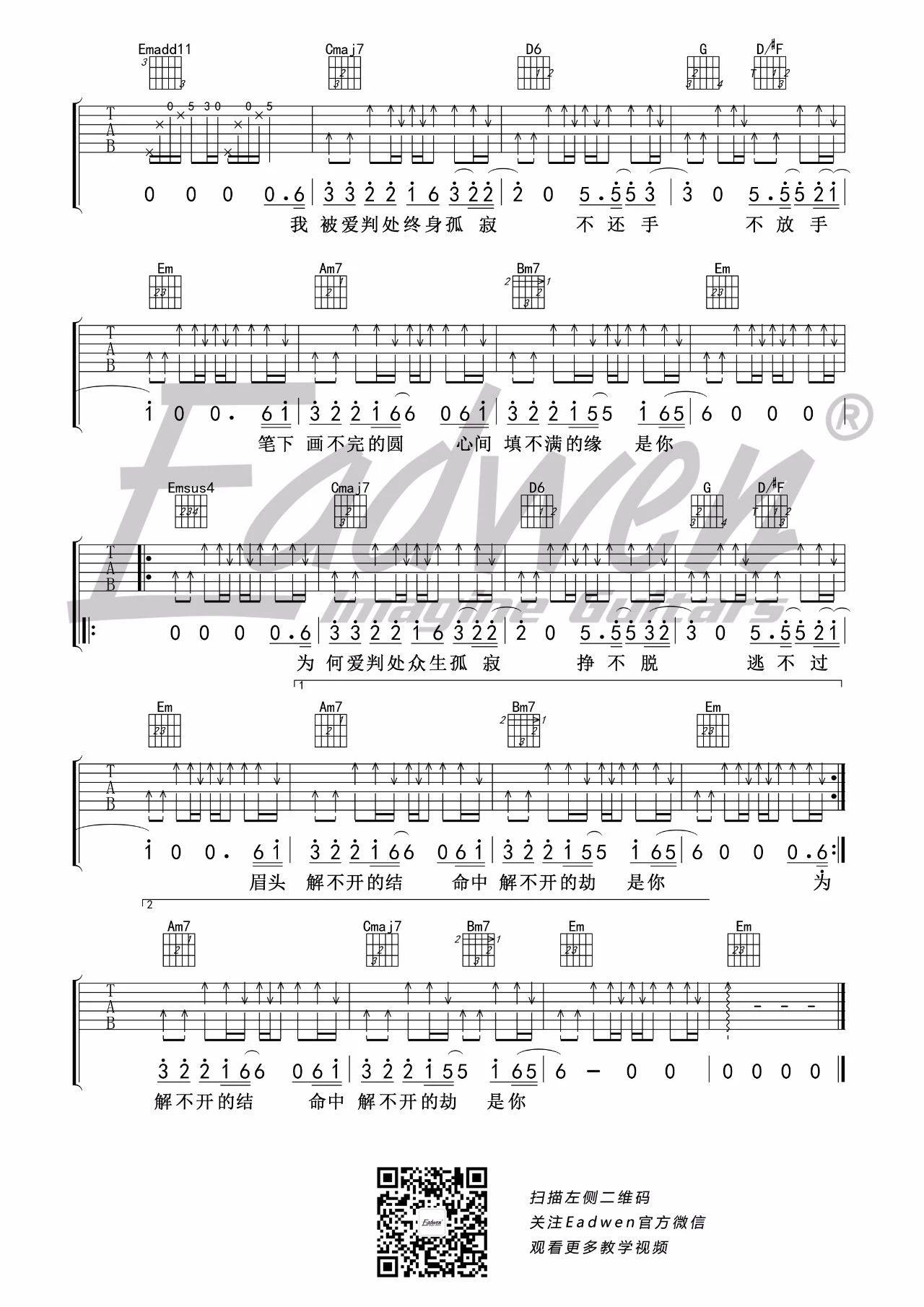 默的钢琴谱_《默》吉他谱_那英_吉他弹唱视频教程_G调吉他谱-吉他派