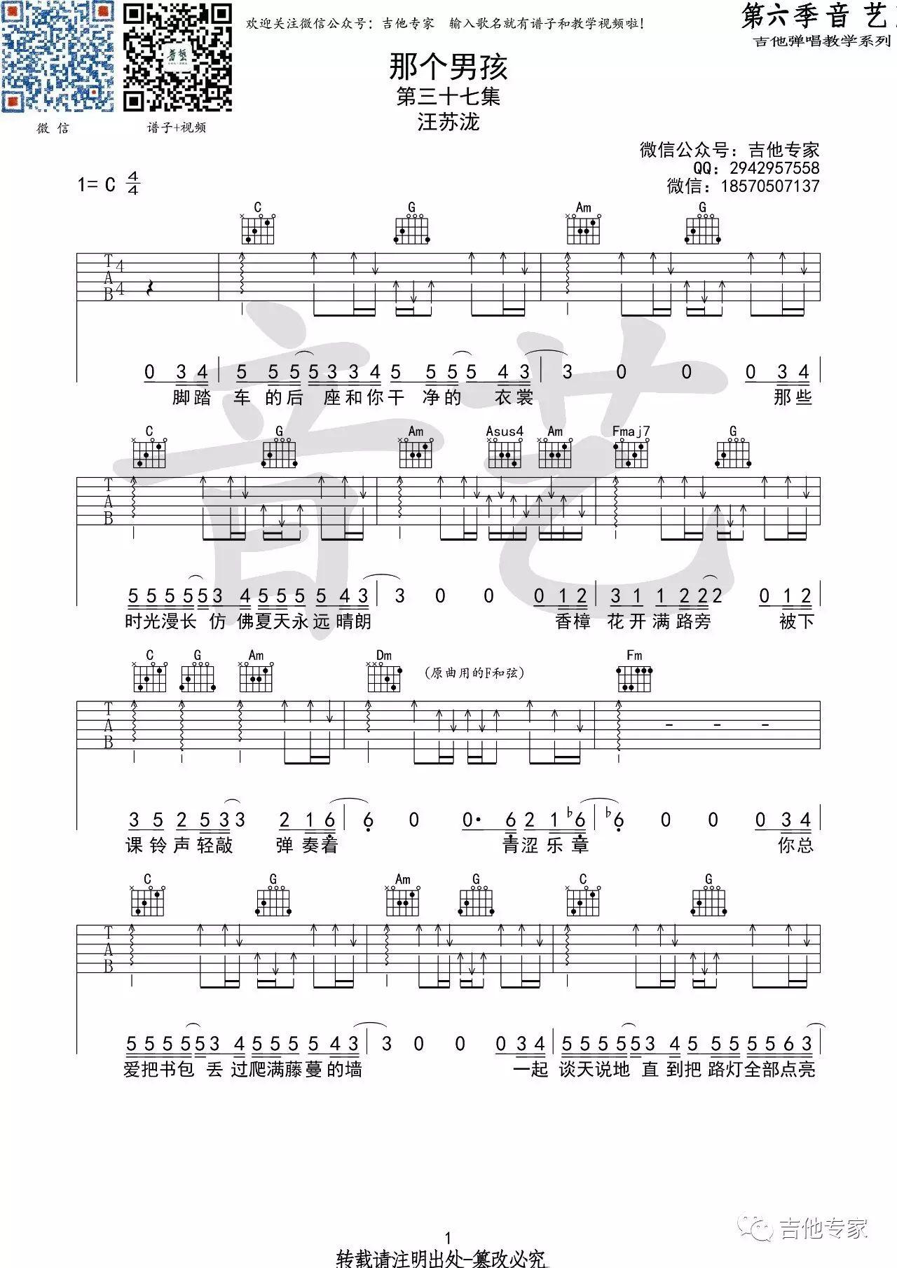 吉他派那个男孩吉他谱-1