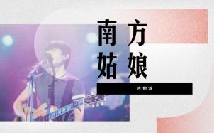《南方姑娘》吉他谱_赵雷_吉他弹唱视频_C调吉他谱