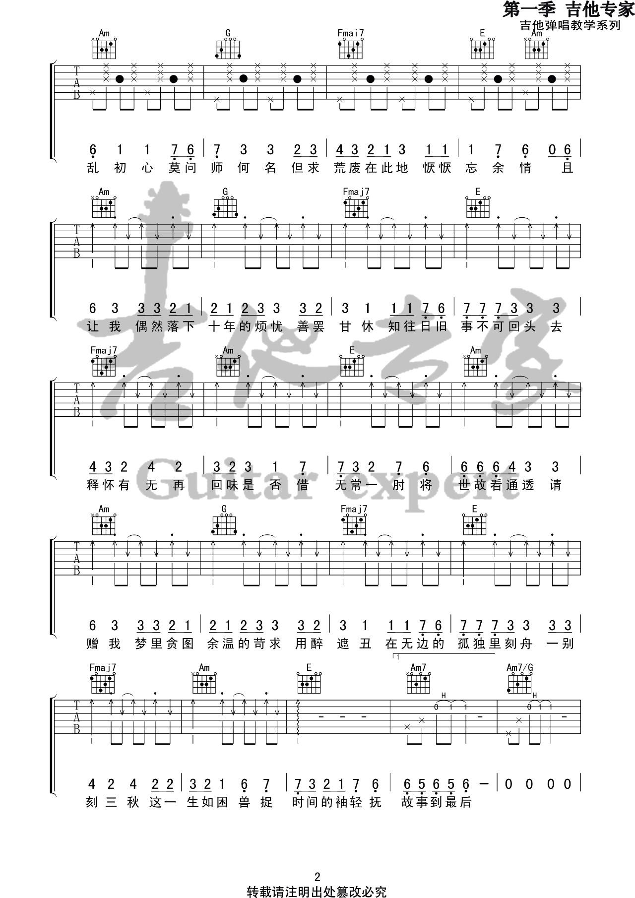 吉他派《浮白》吉他谱-2