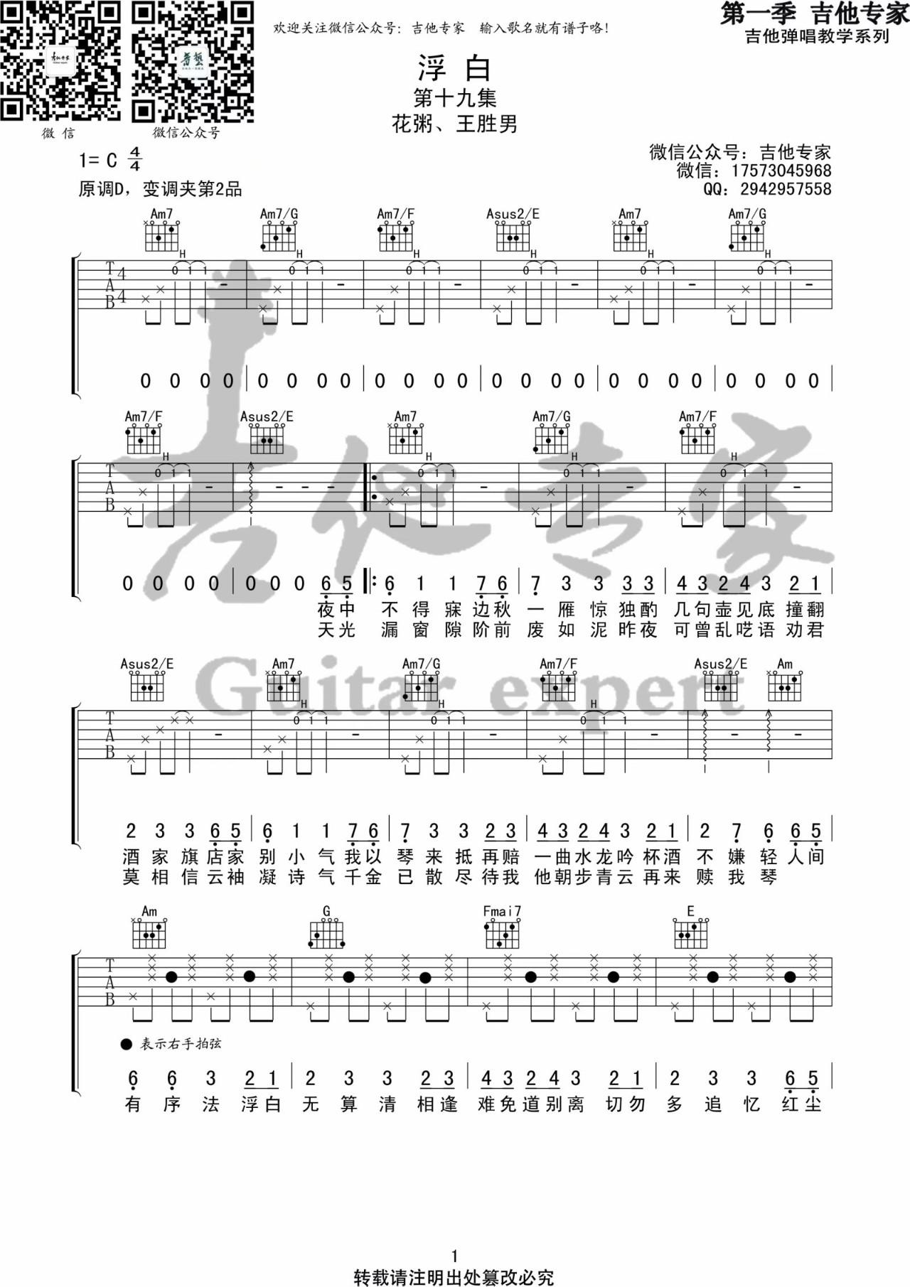 吉他派《浮白》吉他谱-1