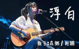 《浮白》吉他谱_花粥&王胜娚_C调弹唱吉他谱_吉他专家